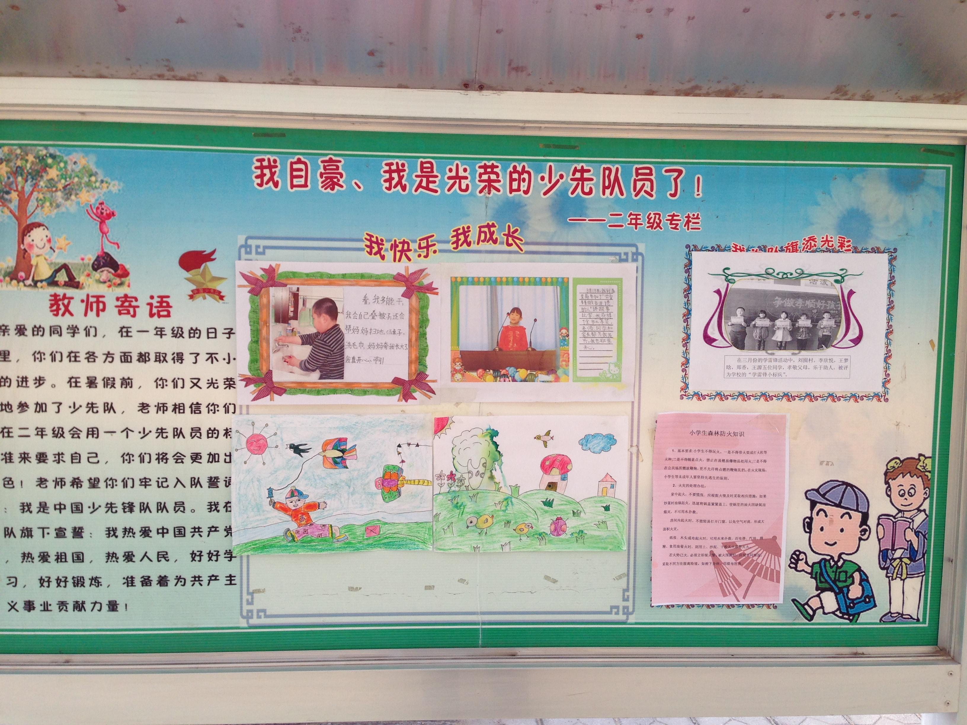 卢龙县第一实验小学宣传栏