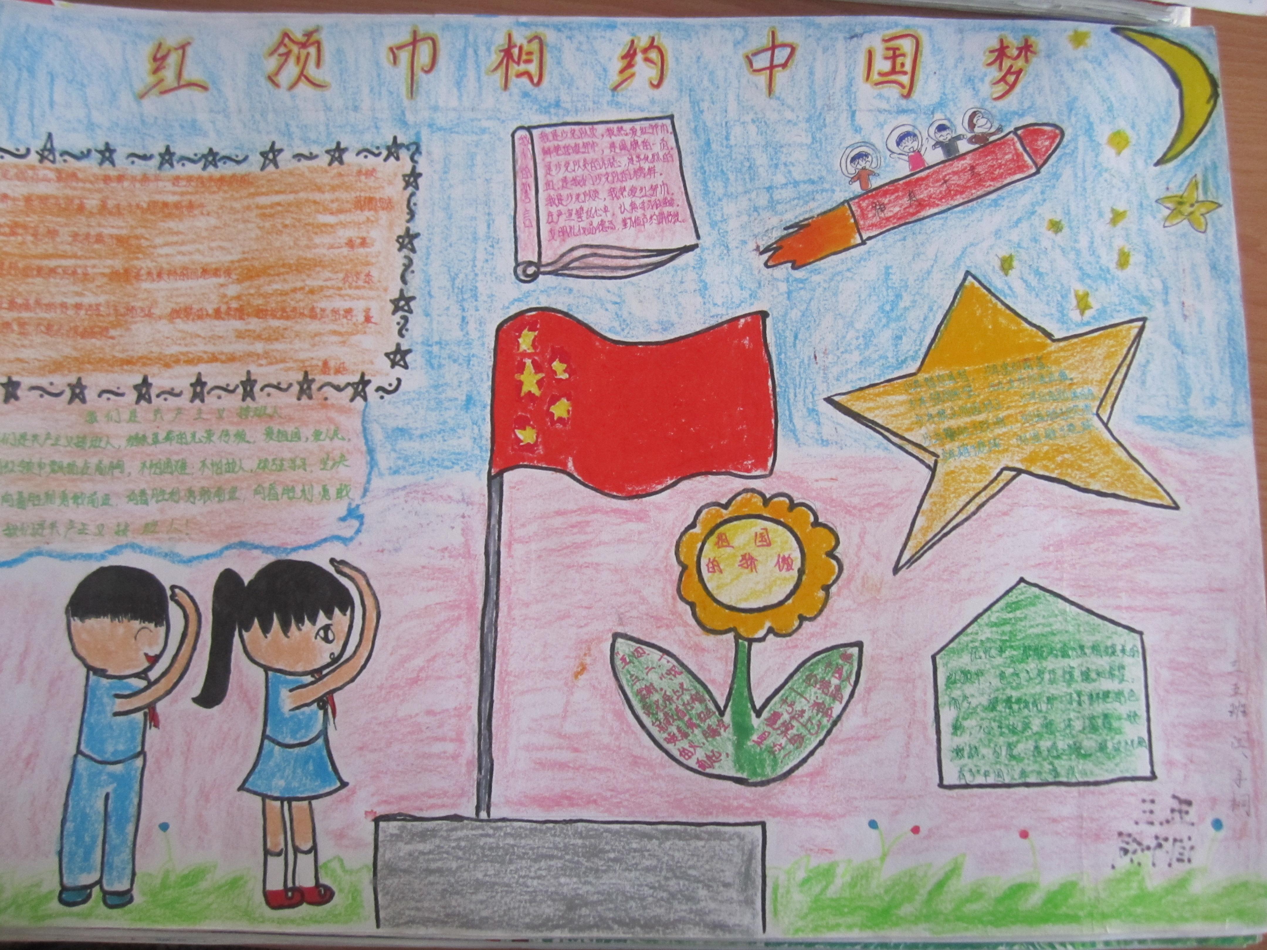 红领巾小报5103a4儿童节电子小报成品,六一简报报刊简报,我爱红领巾手图片