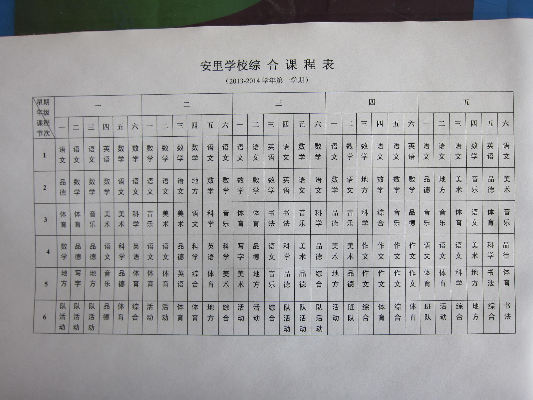 河北省秦皇岛市卢龙县双望镇安里学校课程表
