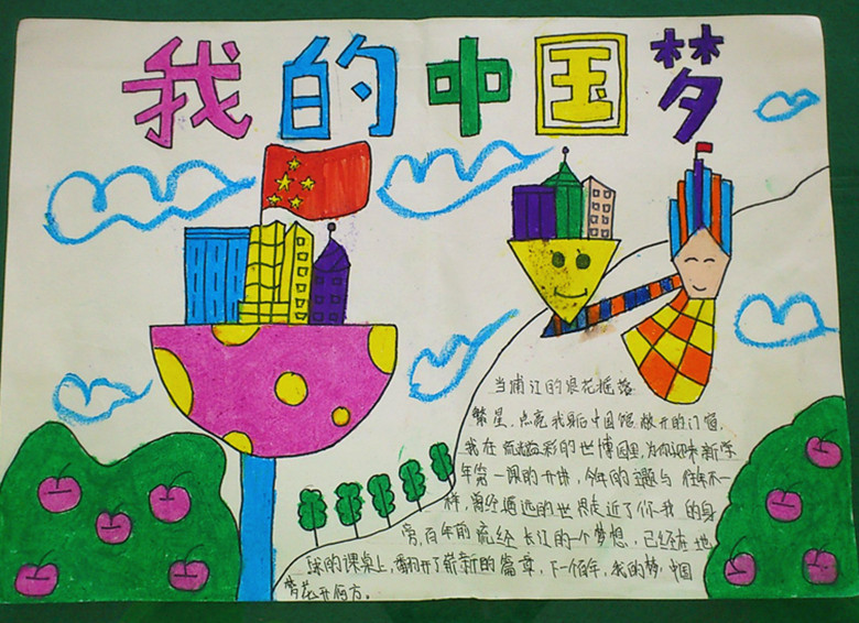东双沟中心小学举办 中国梦 我的梦 手抄报大赛图片