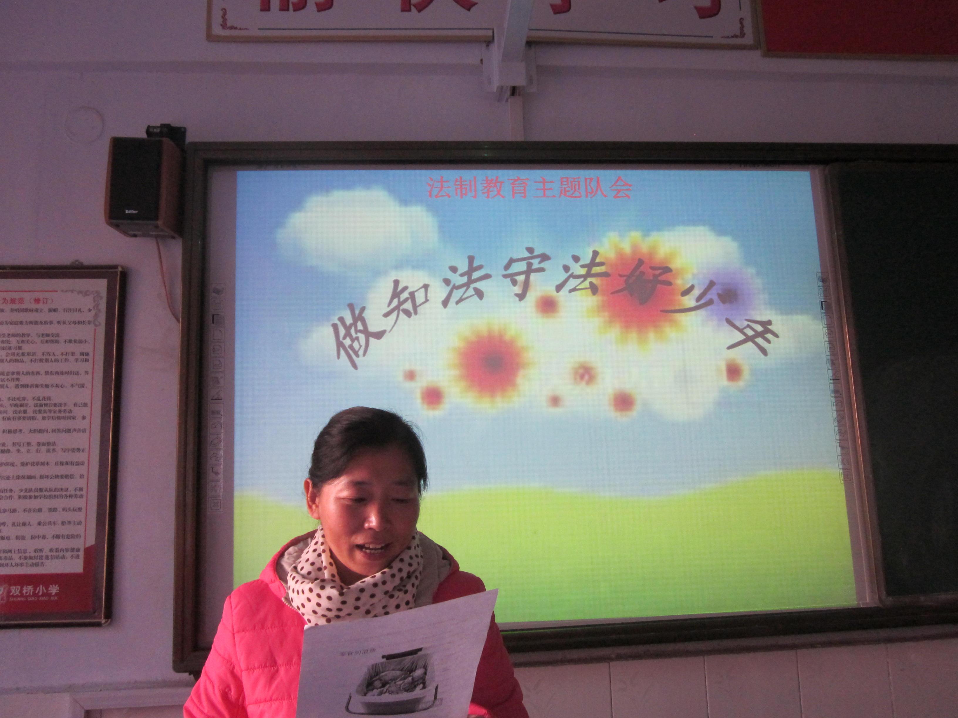 课文法制教育教案班小学2[1]备主题一语单元v课文第二图片