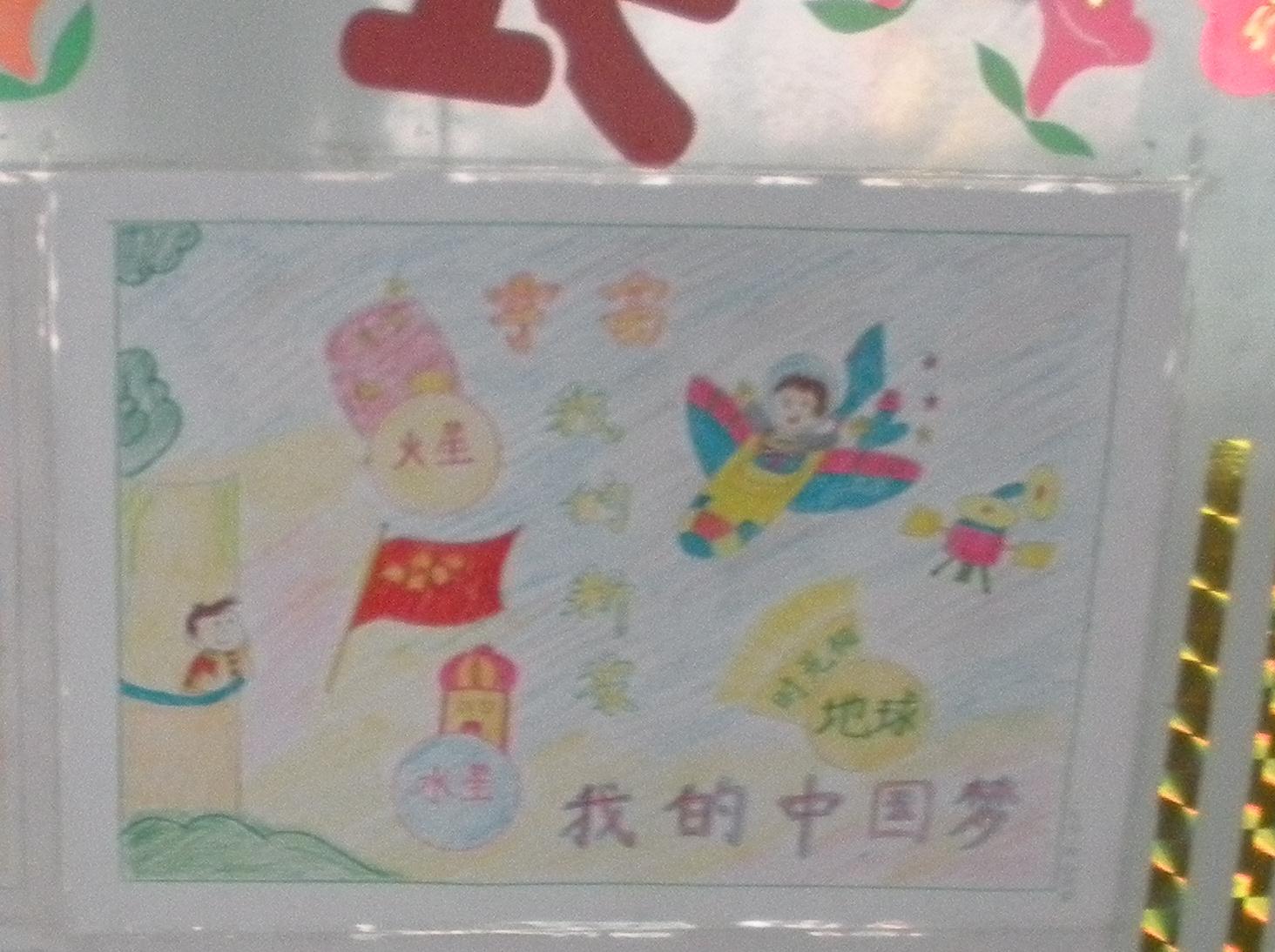 相约中国梦红领巾手绘图片