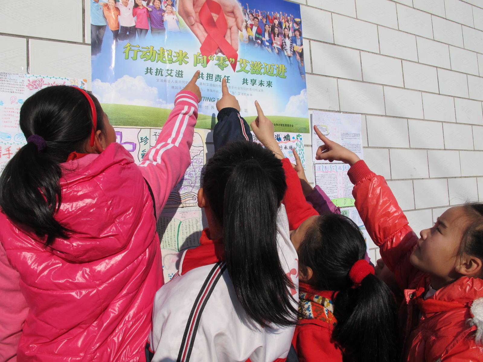 秦皇岛市海港区光明路小学预防艾滋病宣传周活动