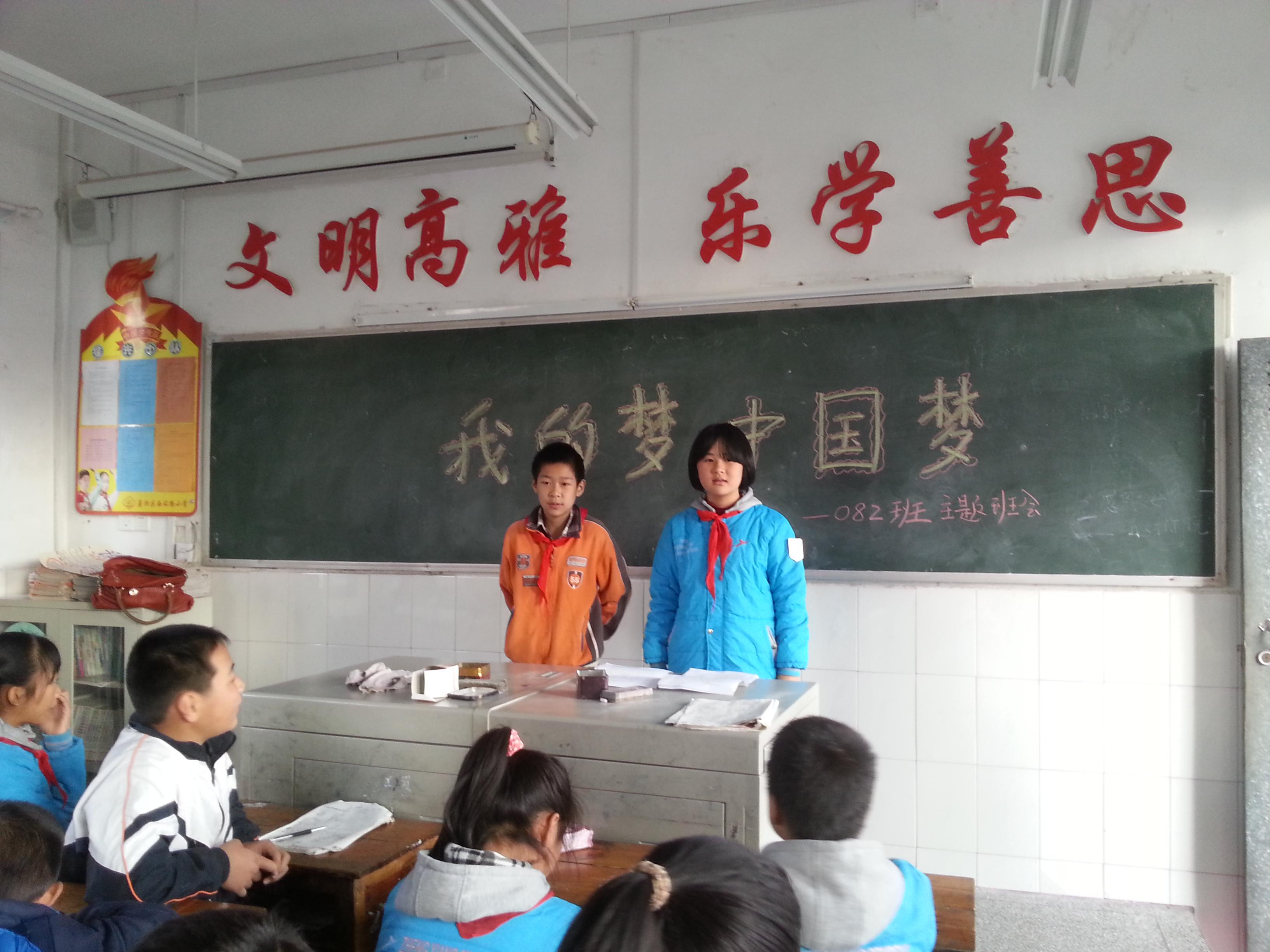 中国梦主题班会 - 红领巾相约中国梦动态上传图片