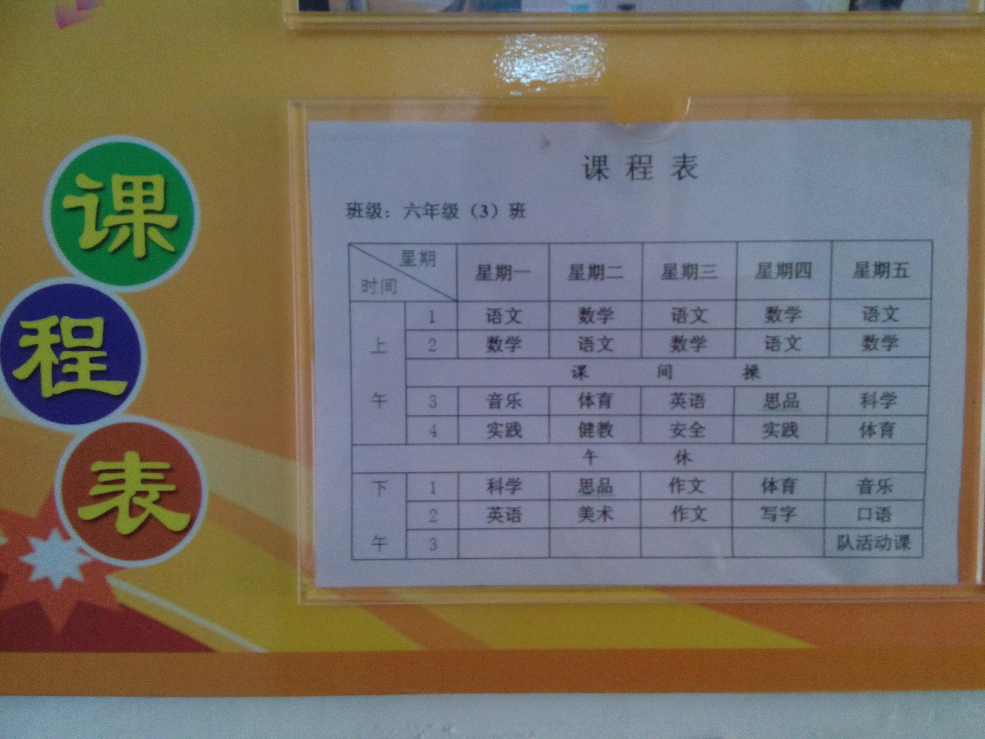 联盟路小学六年级班级课程表