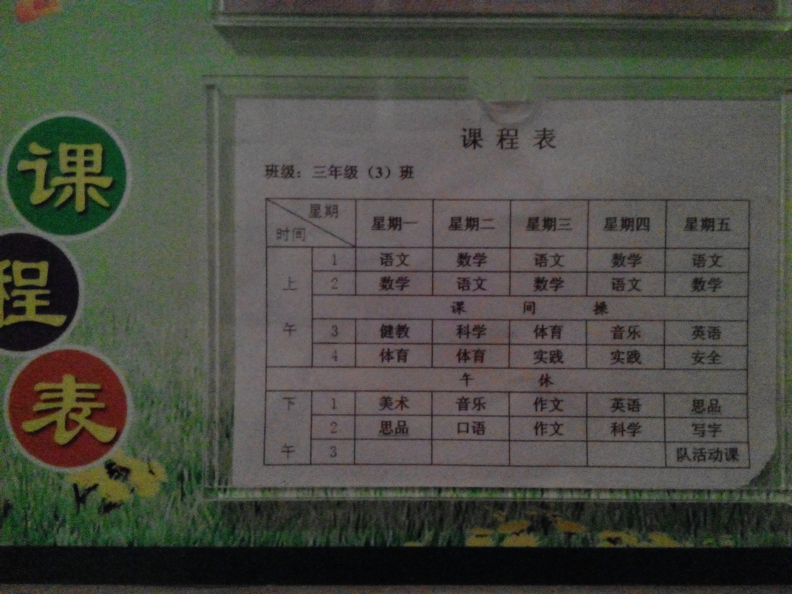 联盟路小学三年级班级课程表