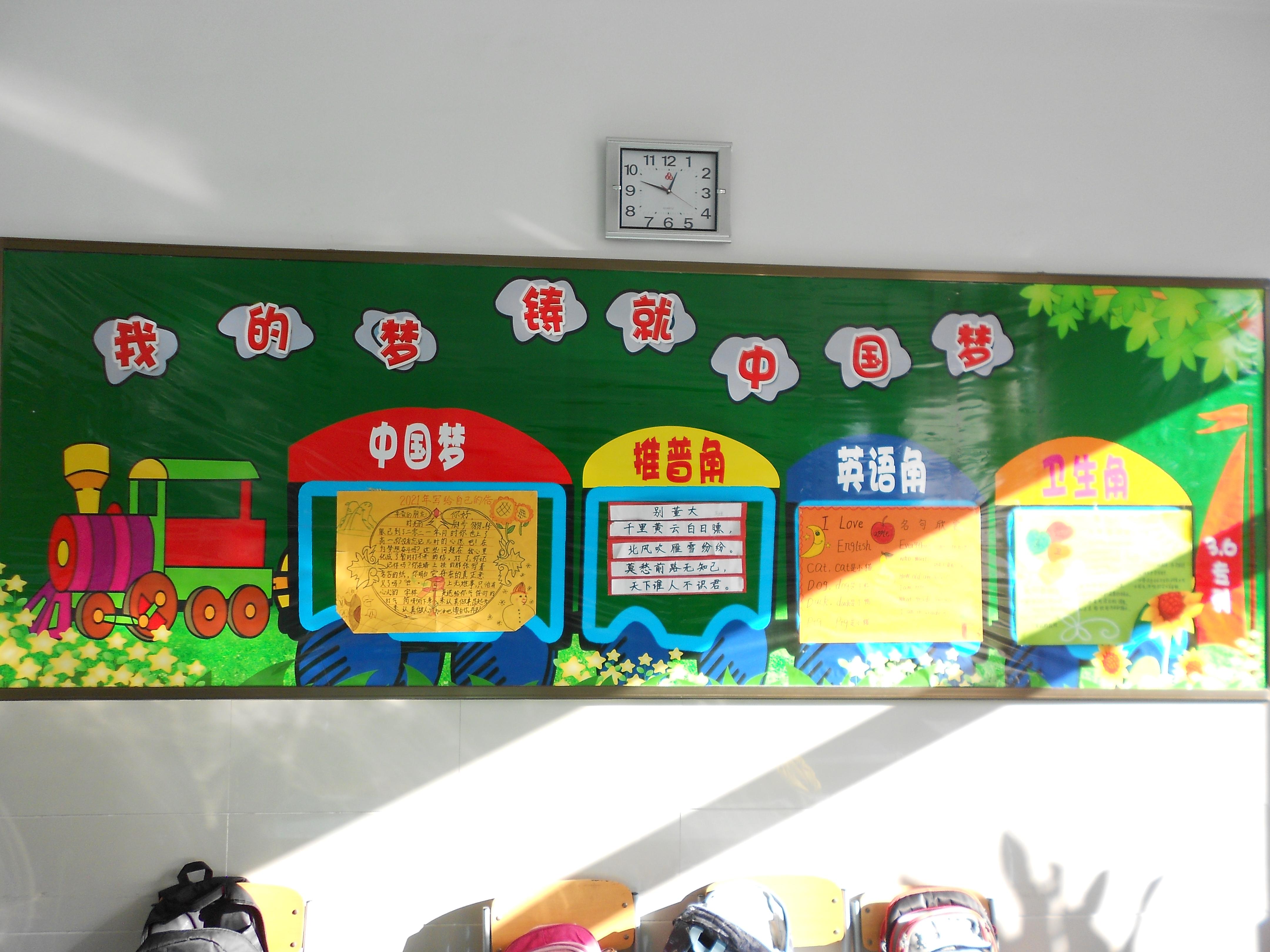 中国梦板报 红领巾相约 中国梦 动态上传