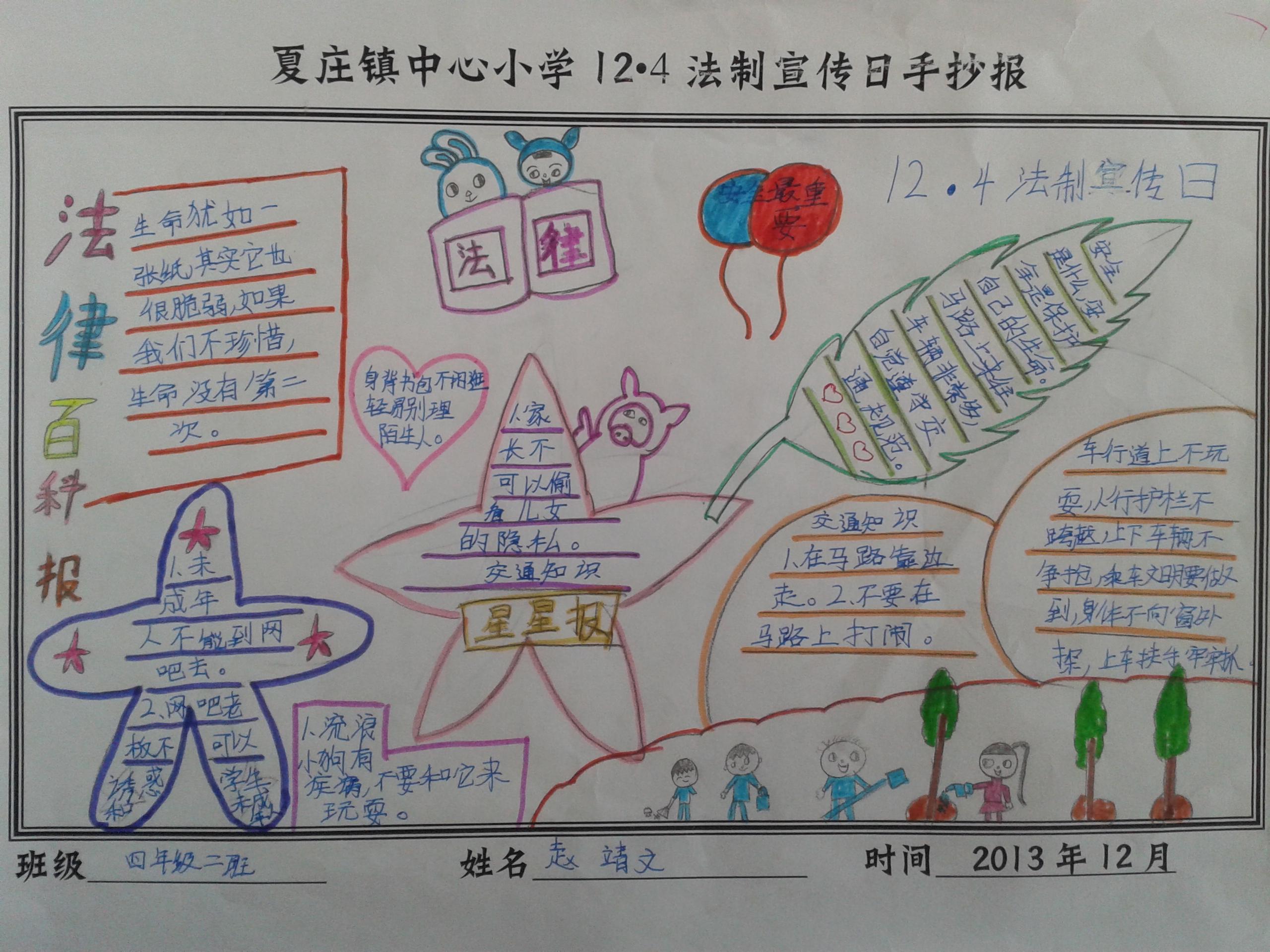12.4法制教育手抄报