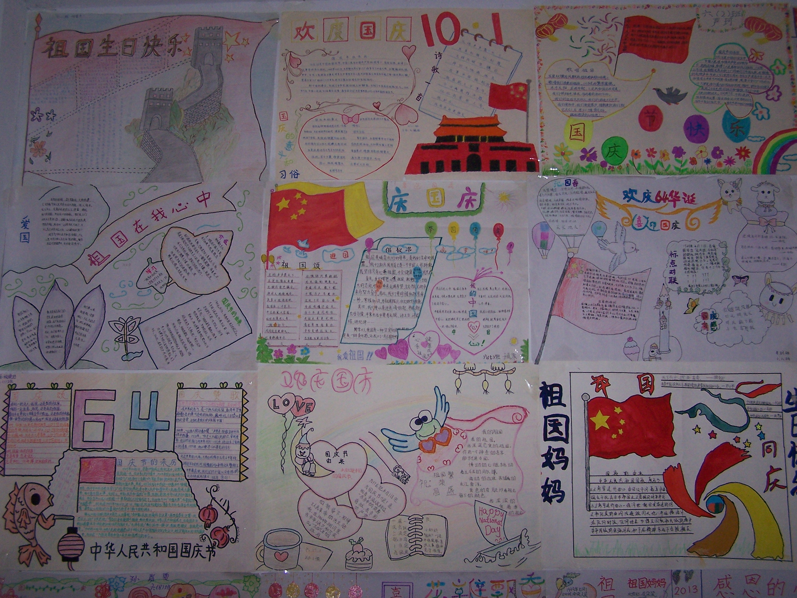 平顶山市湛河区实验小学庆十一绘画,手抄报活动