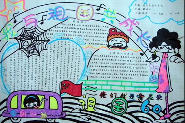 国庆手抄报囹�a�.9nm9�_国庆手抄报