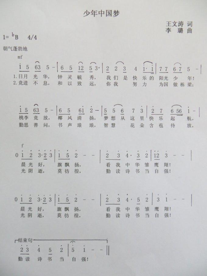 可爱的中国歌谱