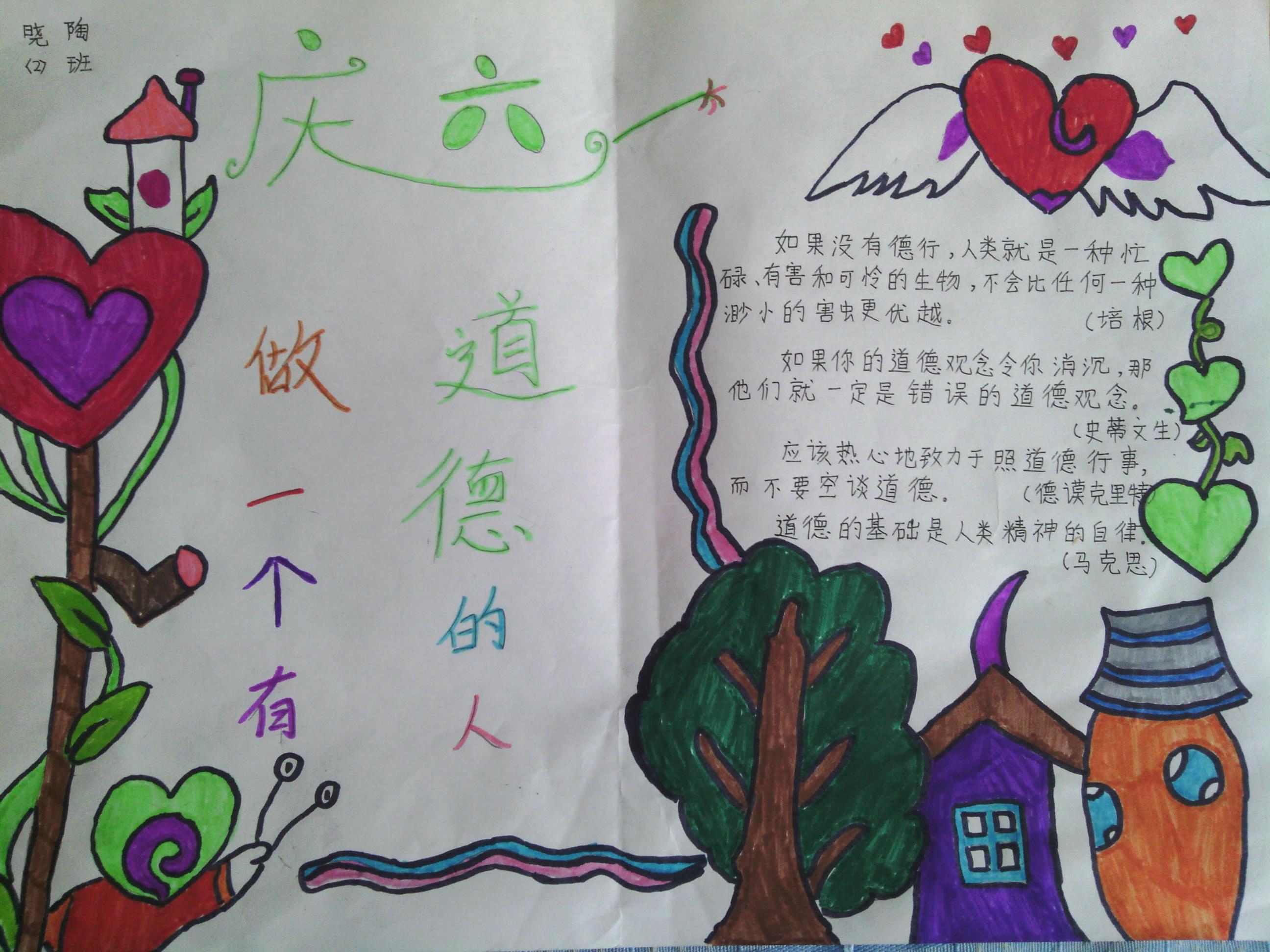 """庆""""六一""""绘画手抄报图片 - 红领巾相约中国梦动态上传"""