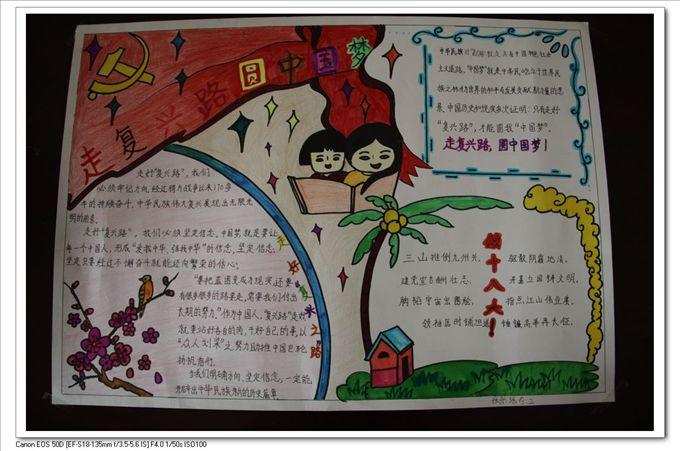 中国梦手抄报 - 红领巾相约中国梦动态上传 - 活动