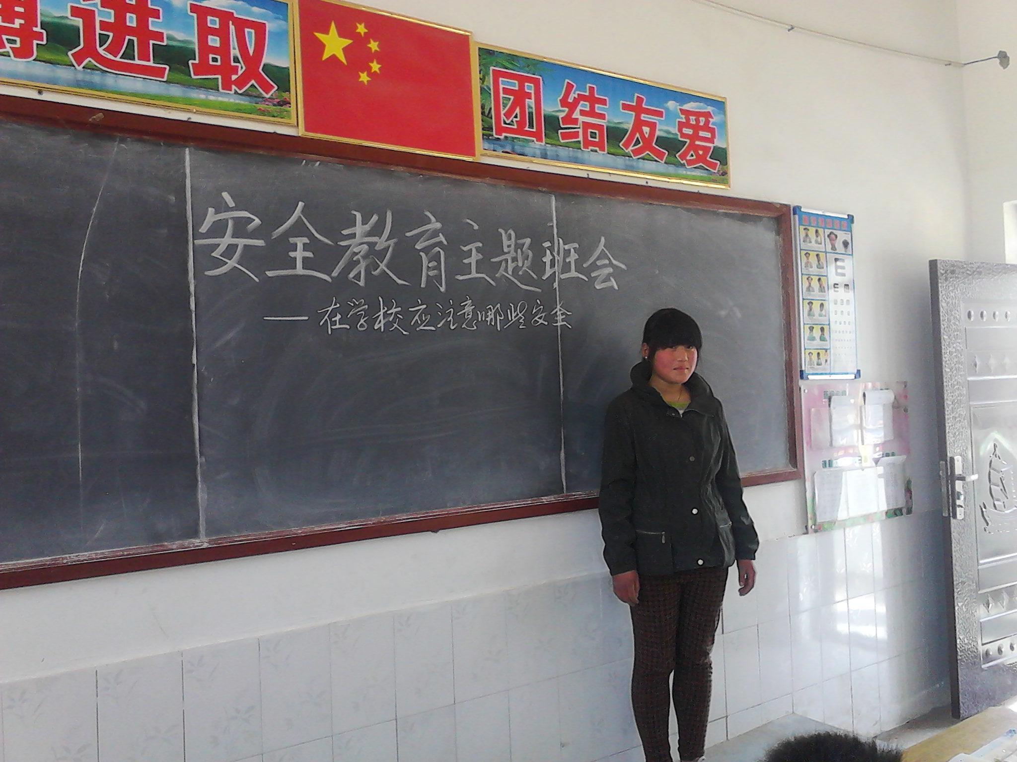 邵集小学安全教育主题班会