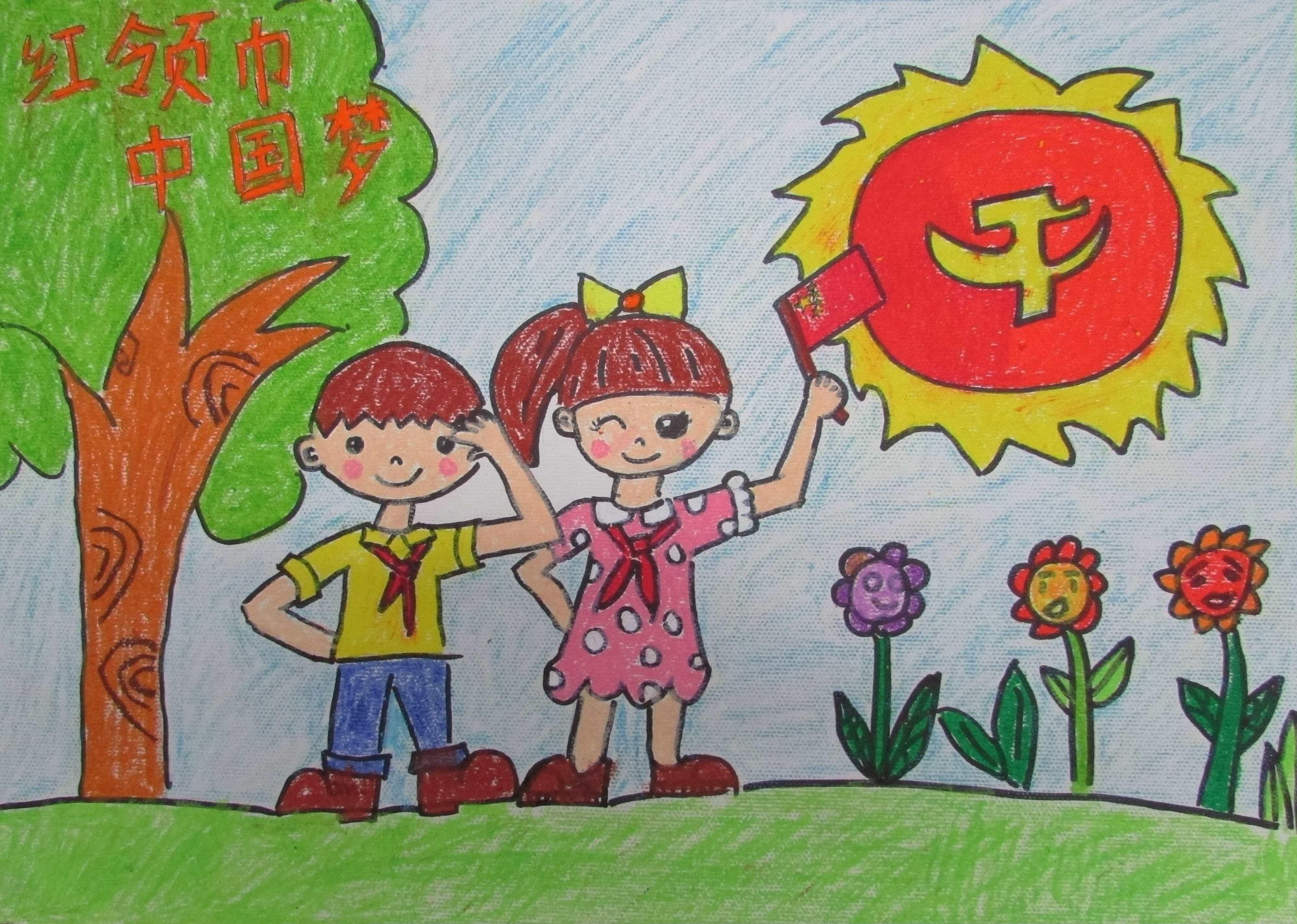 红领巾中国梦绘画作品