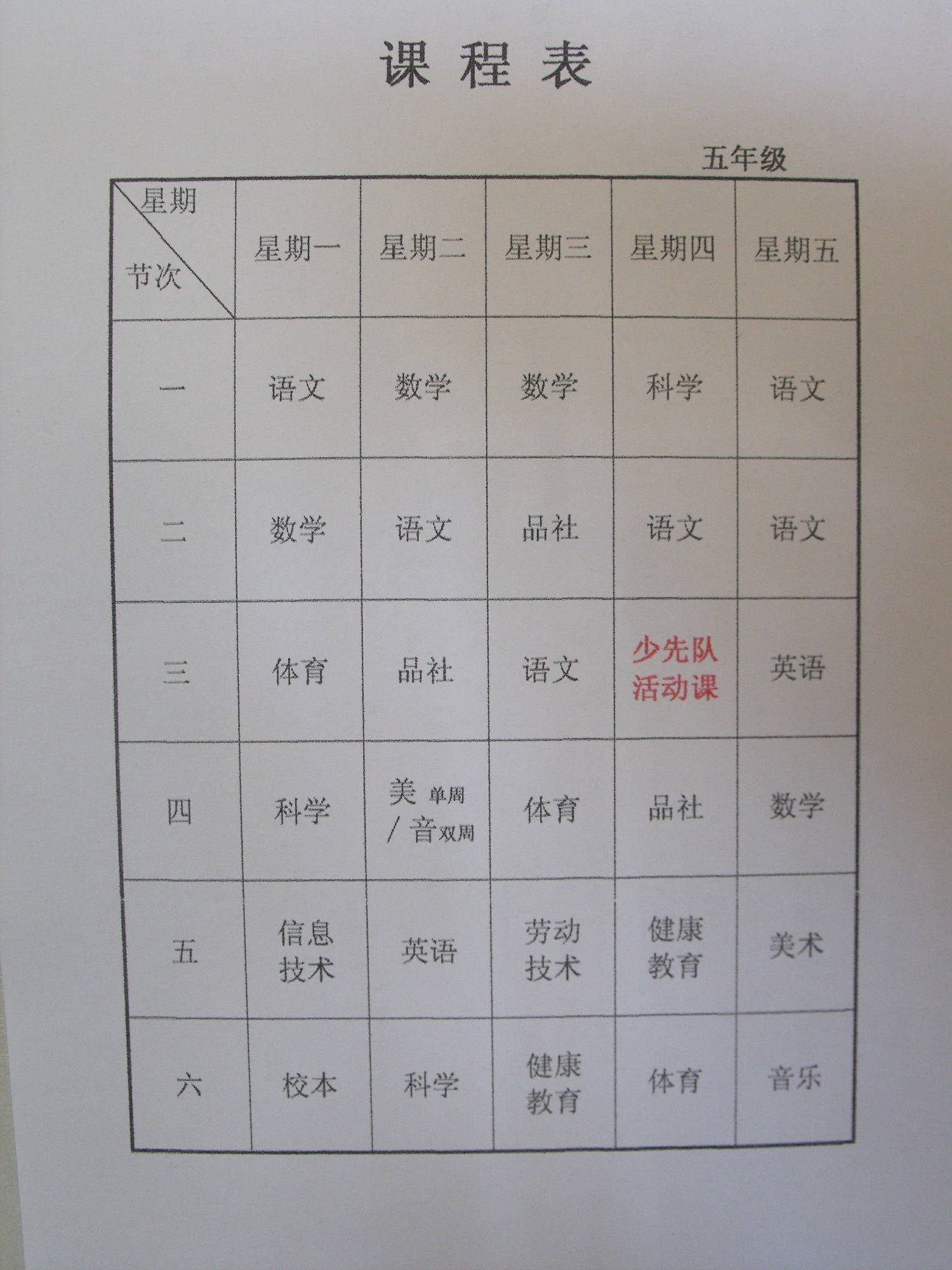 课程表 图片