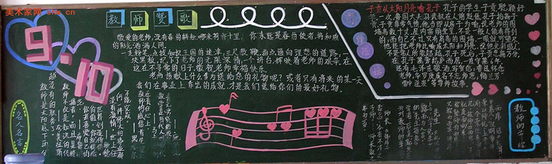 相约中国梦--教师节黑板报(2)