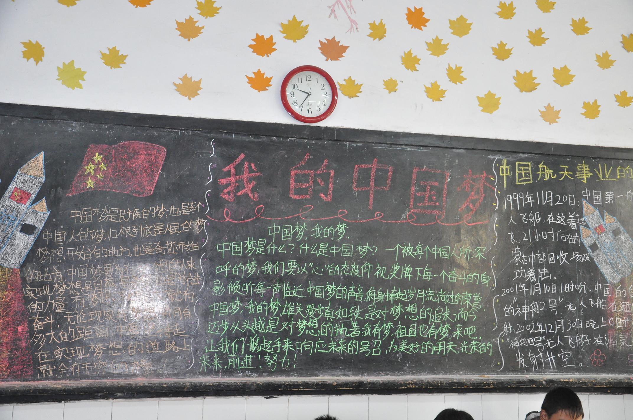 我的中國夢黑板報 - 紅領巾相約中國夢動態上傳