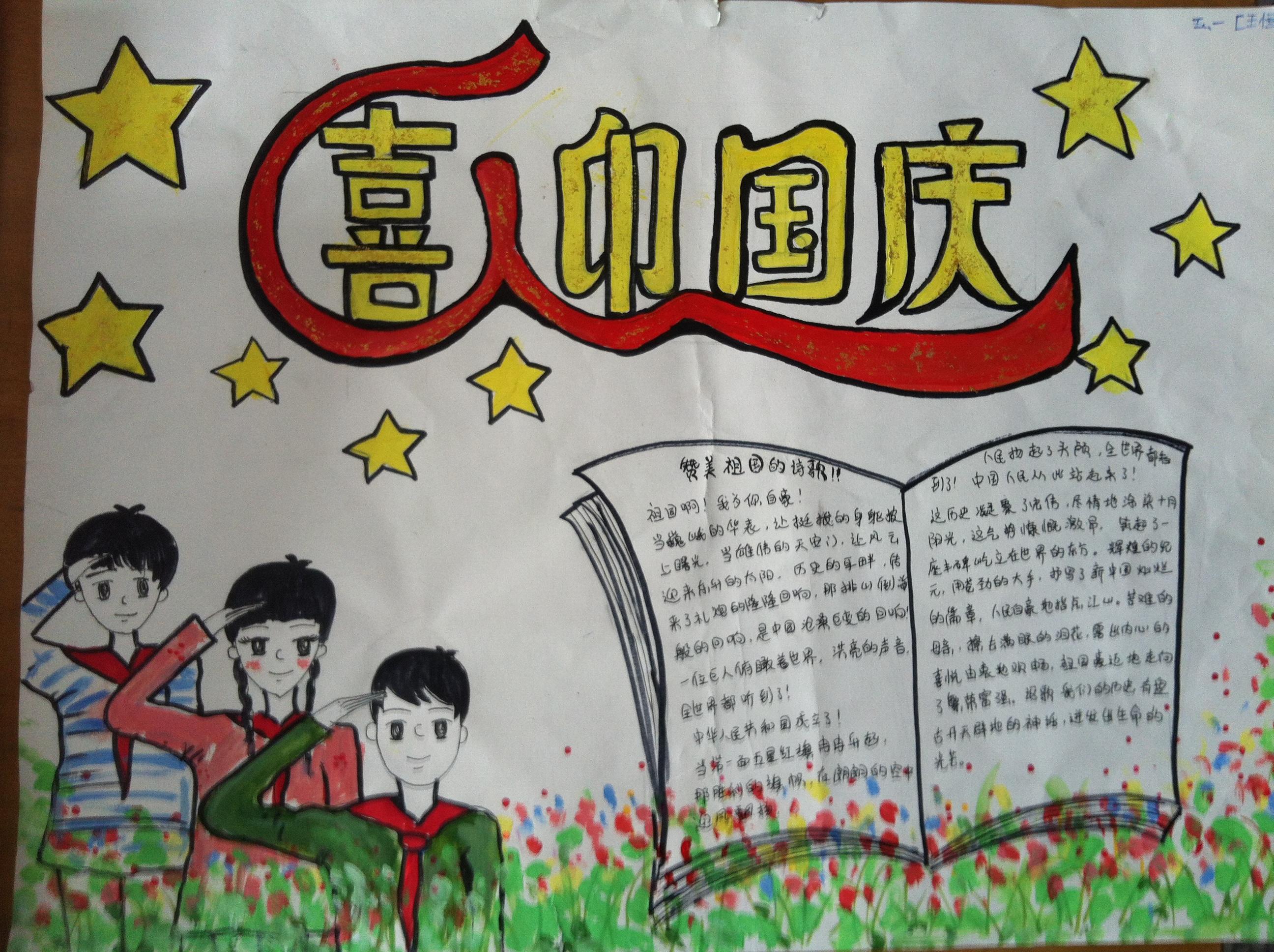庆国庆手抄报 - 案例上传 - 活动 - 未来网红领巾集结