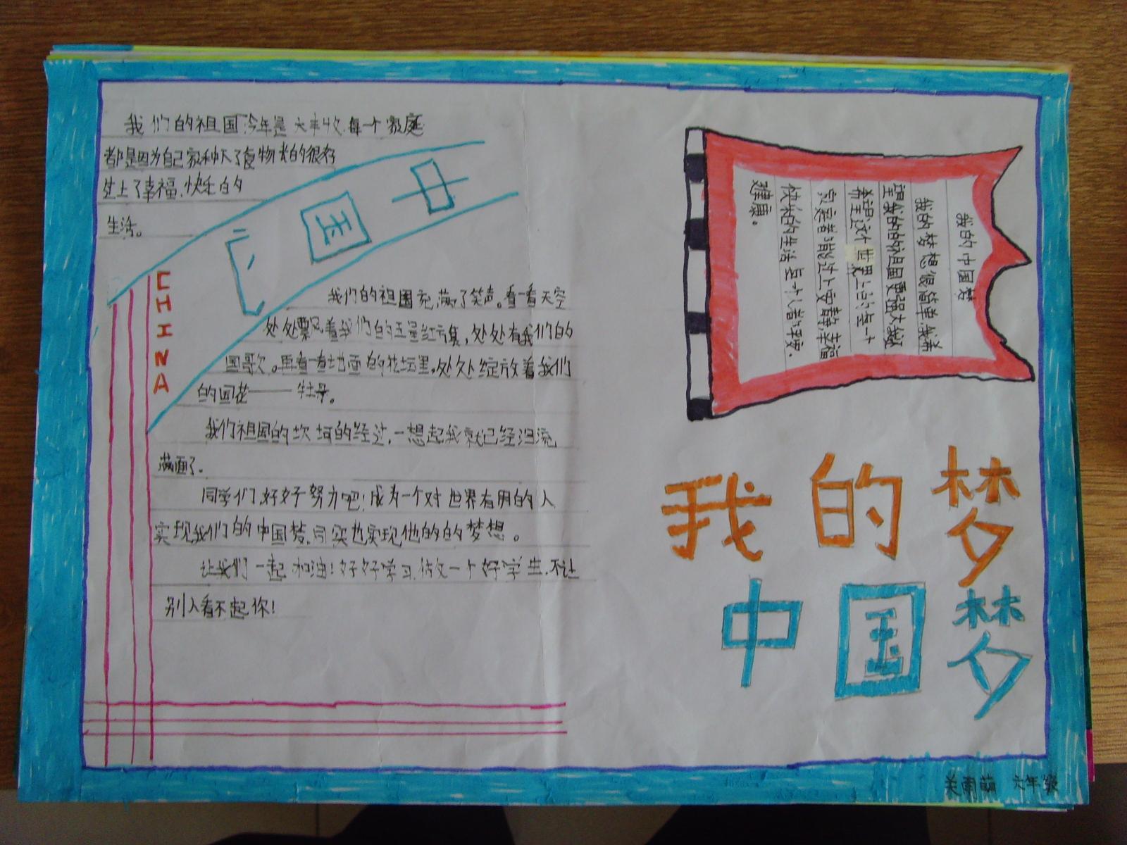 北雪浏览数:44 我要评论 0  1 大图浏览 分享到: 我的梦-中国梦手抄报