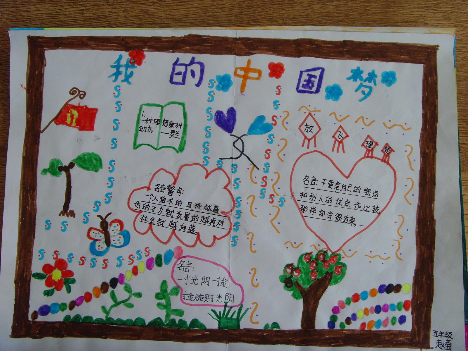 圆梦中国手抄报 5年级