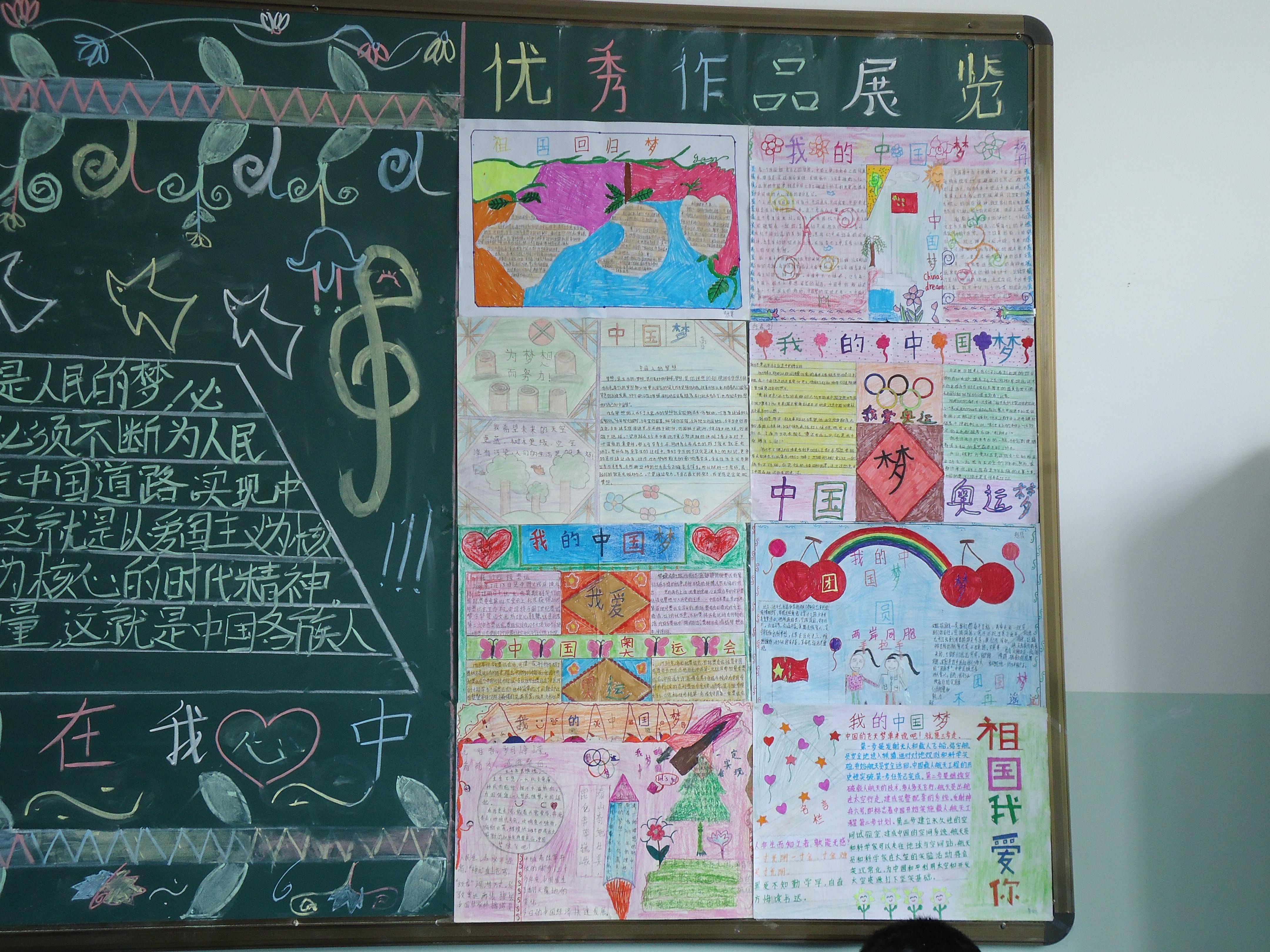 河北区第五十七中学开展 我的中国梦 手抄报展示活动图片