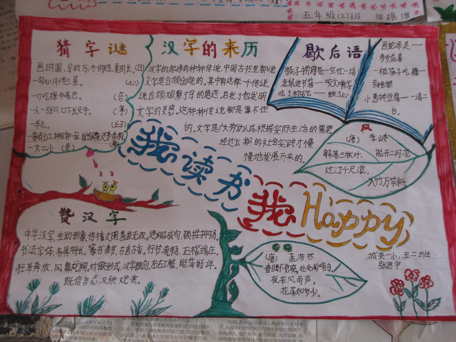 中国汉字我为你骄傲 手抄报比赛图片