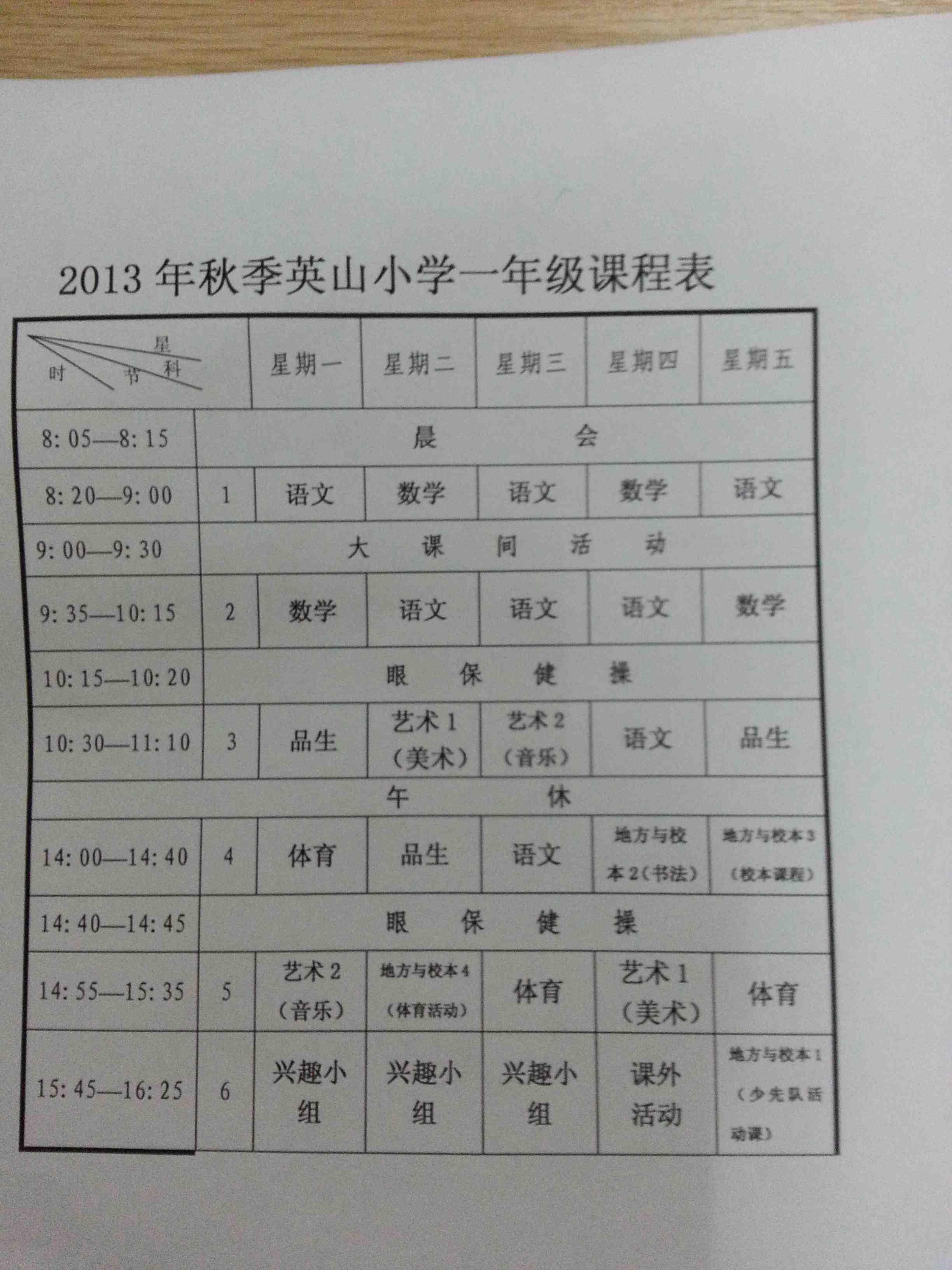 晋江市英山小学一年级课程表