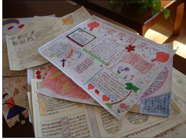 枫南小学浏览数:43 我要评论 0  1 大图浏览 分享到: 迎国庆小报图片