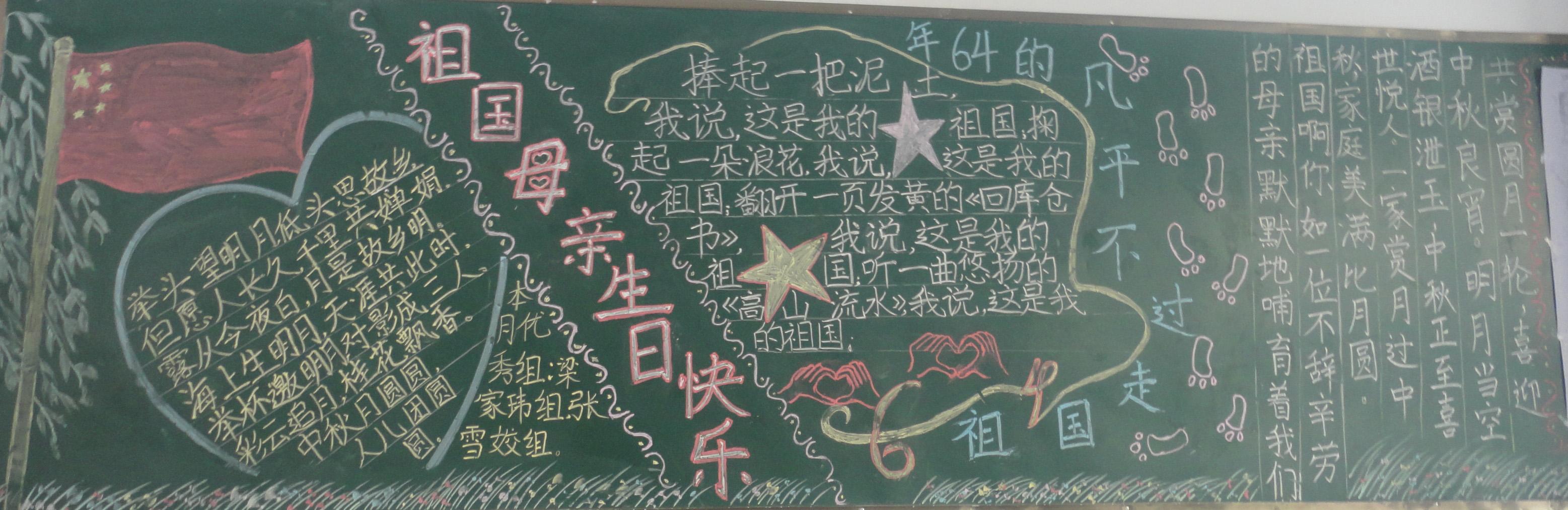 庆中秋,迎国庆黑板报图片