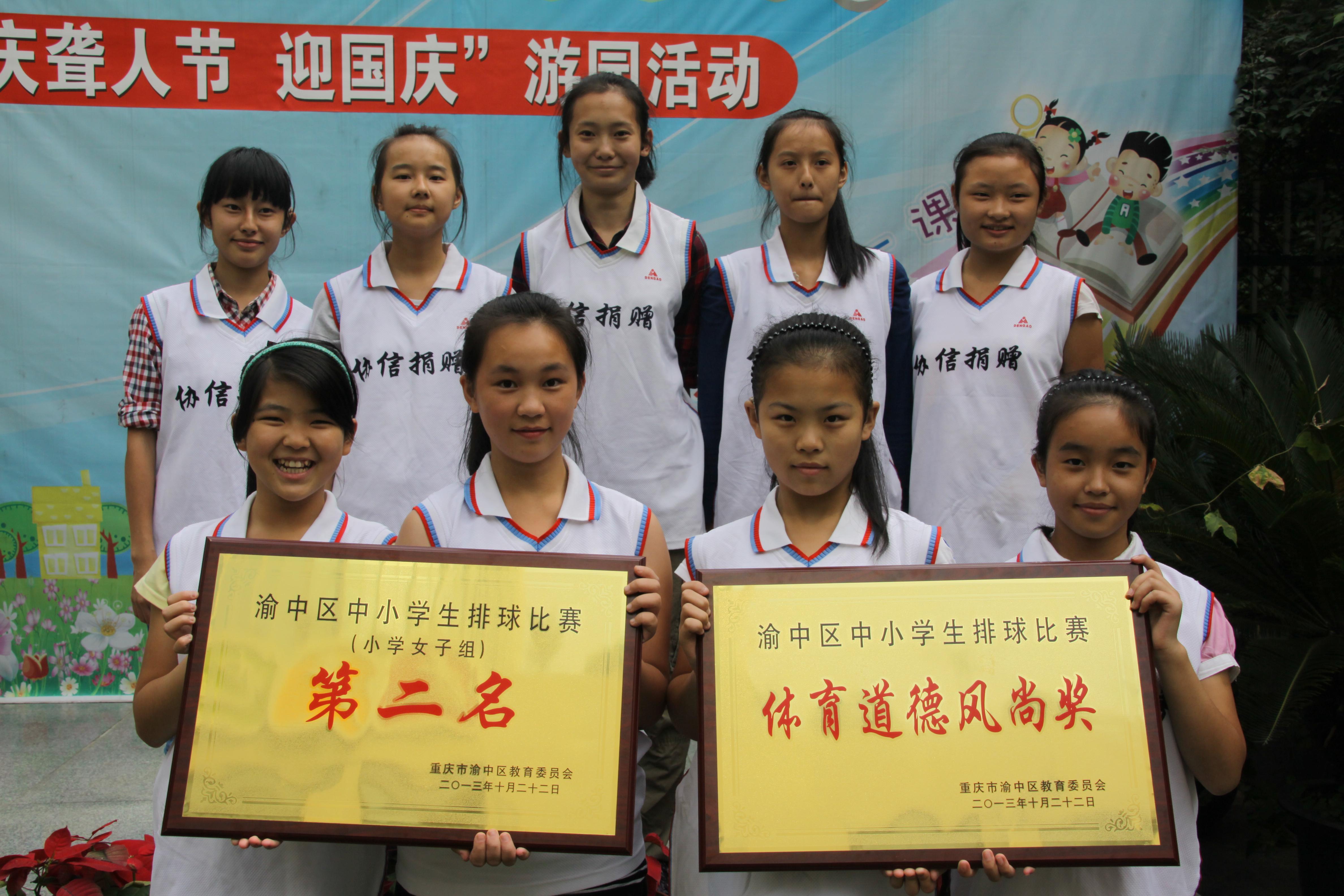 重庆市聋哑学校女子排球队喜获第二名