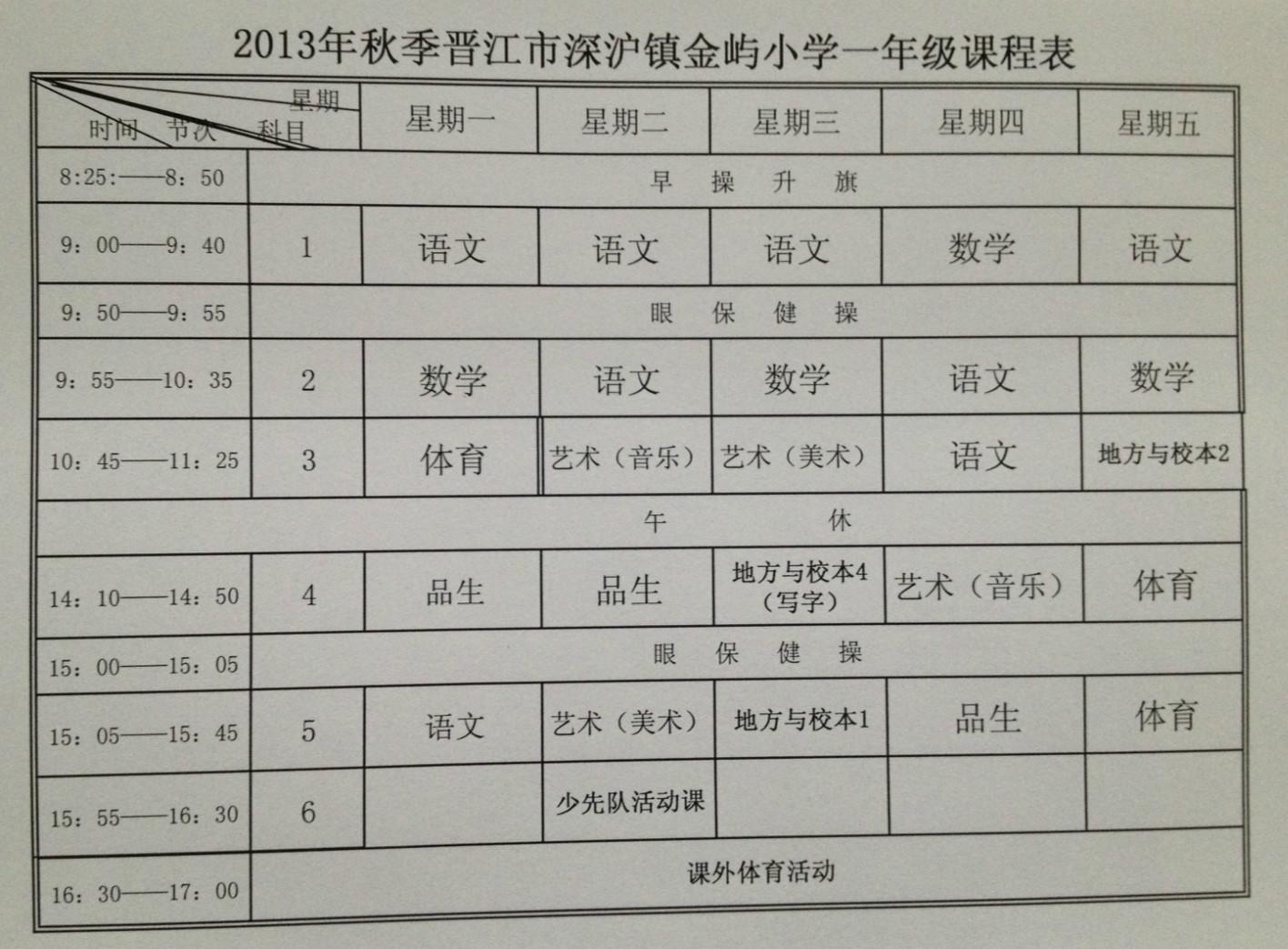 晋江市深沪镇金屿小学一年级课程表