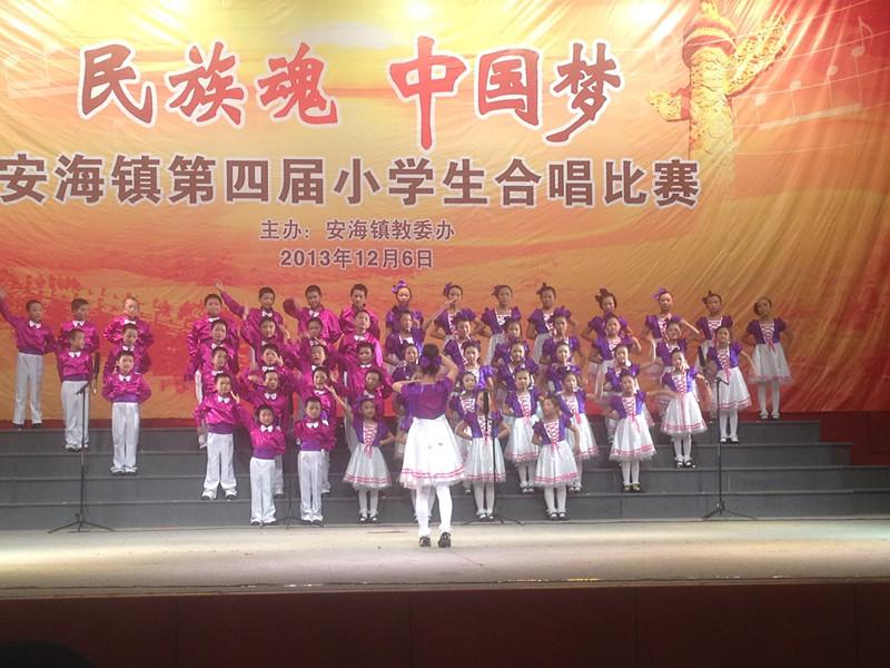"""仁寿中心小学参加""""民族魂 中国梦""""小学生合唱比赛图片"""