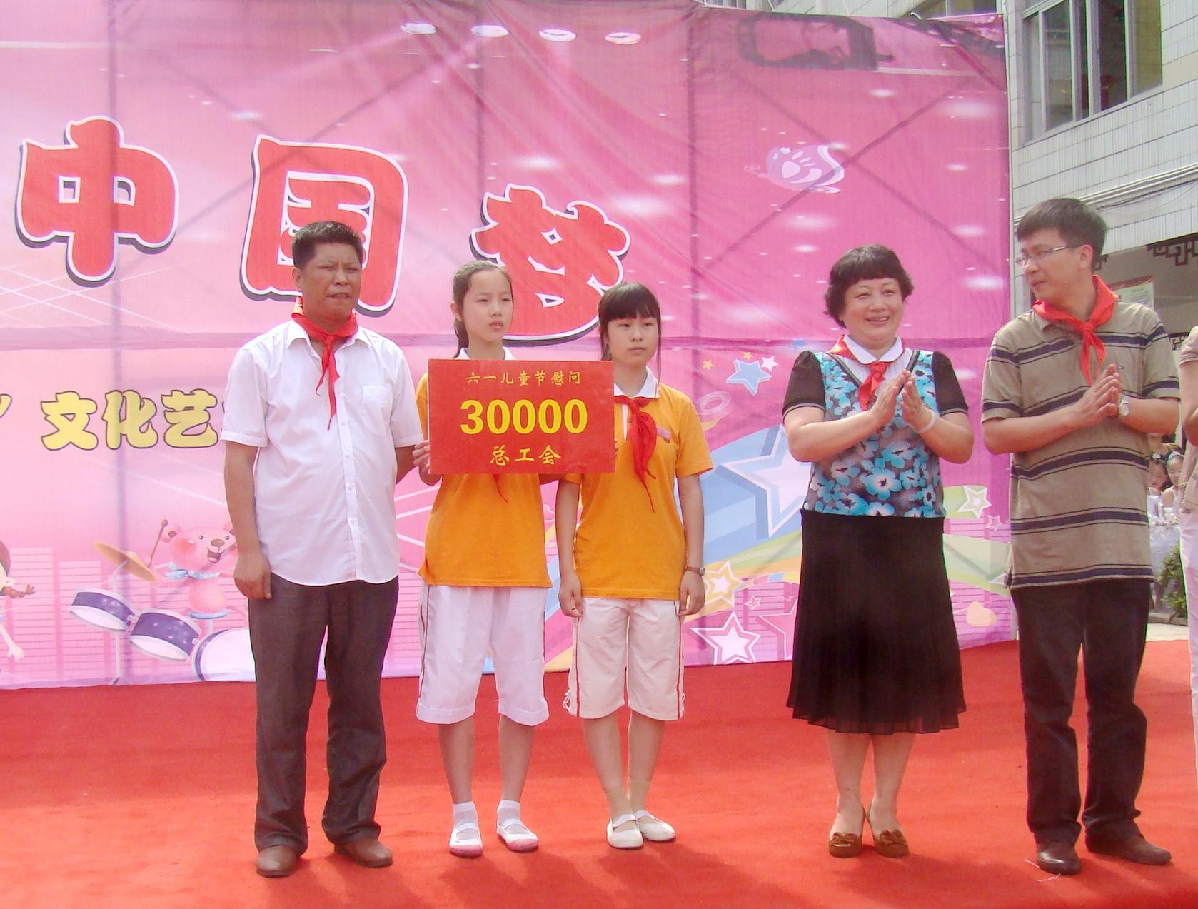 红领巾相约中国梦--福安市逸夫小学庆六一校小学生心理知识图片