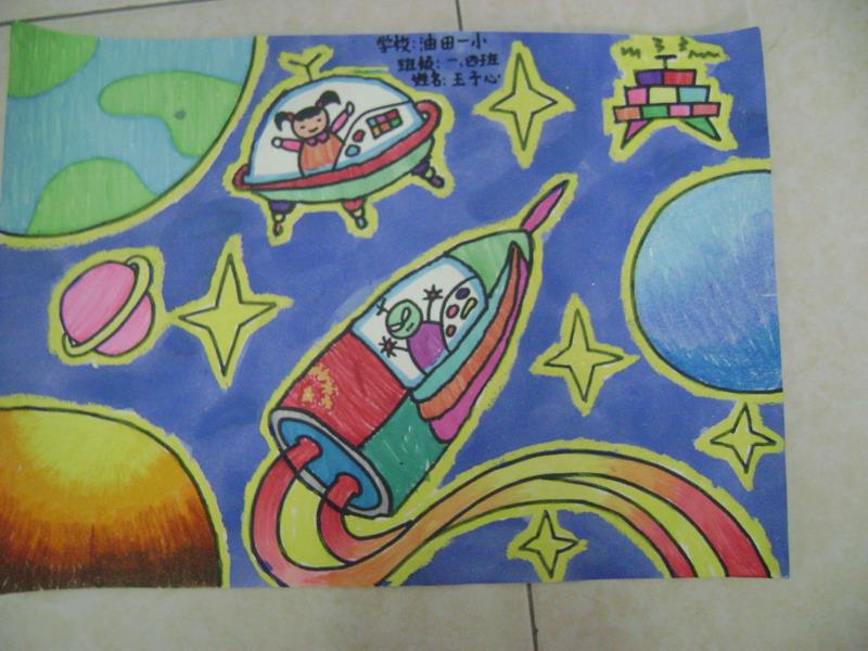 濮阳市油田第一小学第十七届科技想象画一等奖部分作品图片