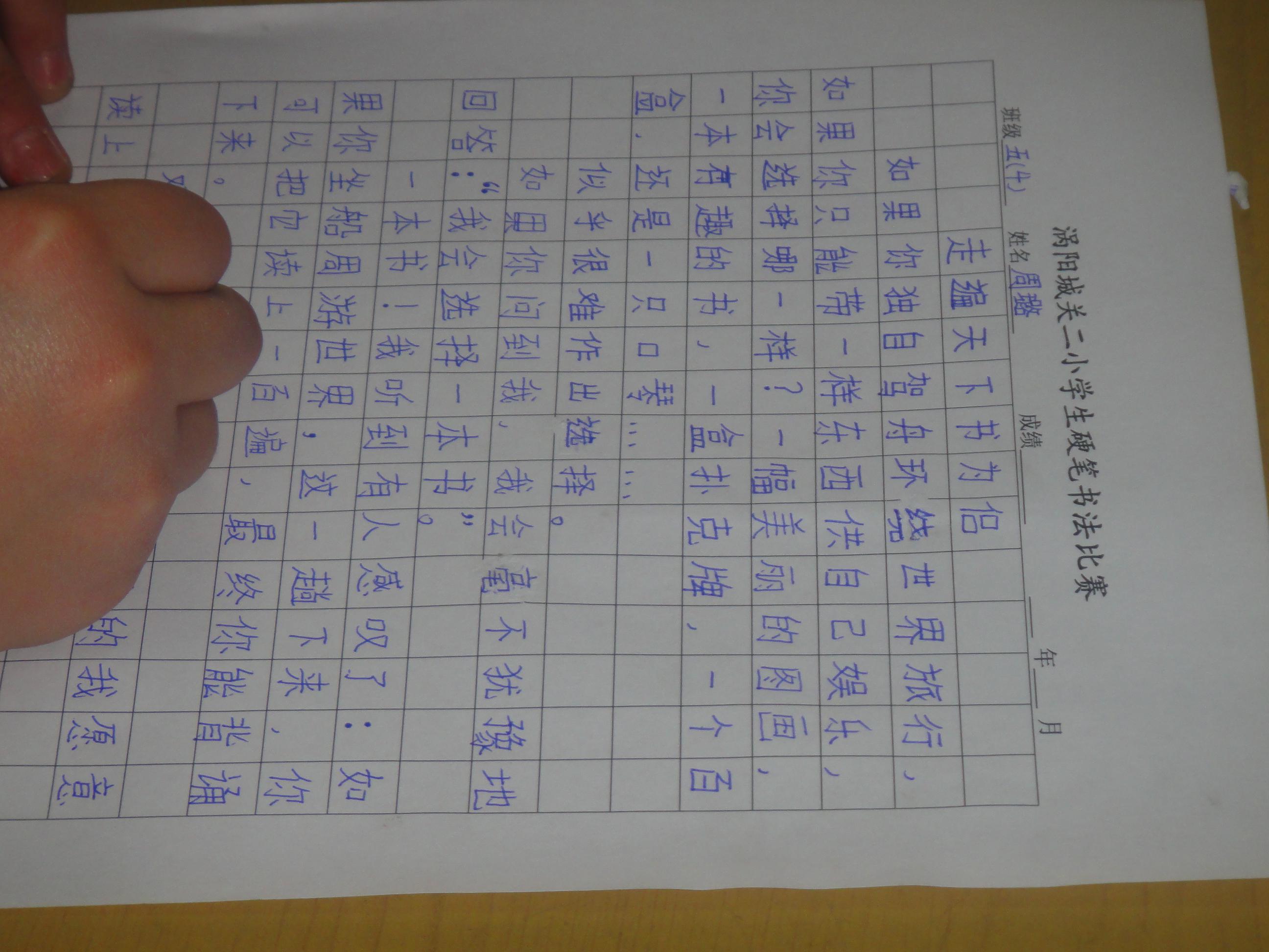 小学生硬笔书法比赛