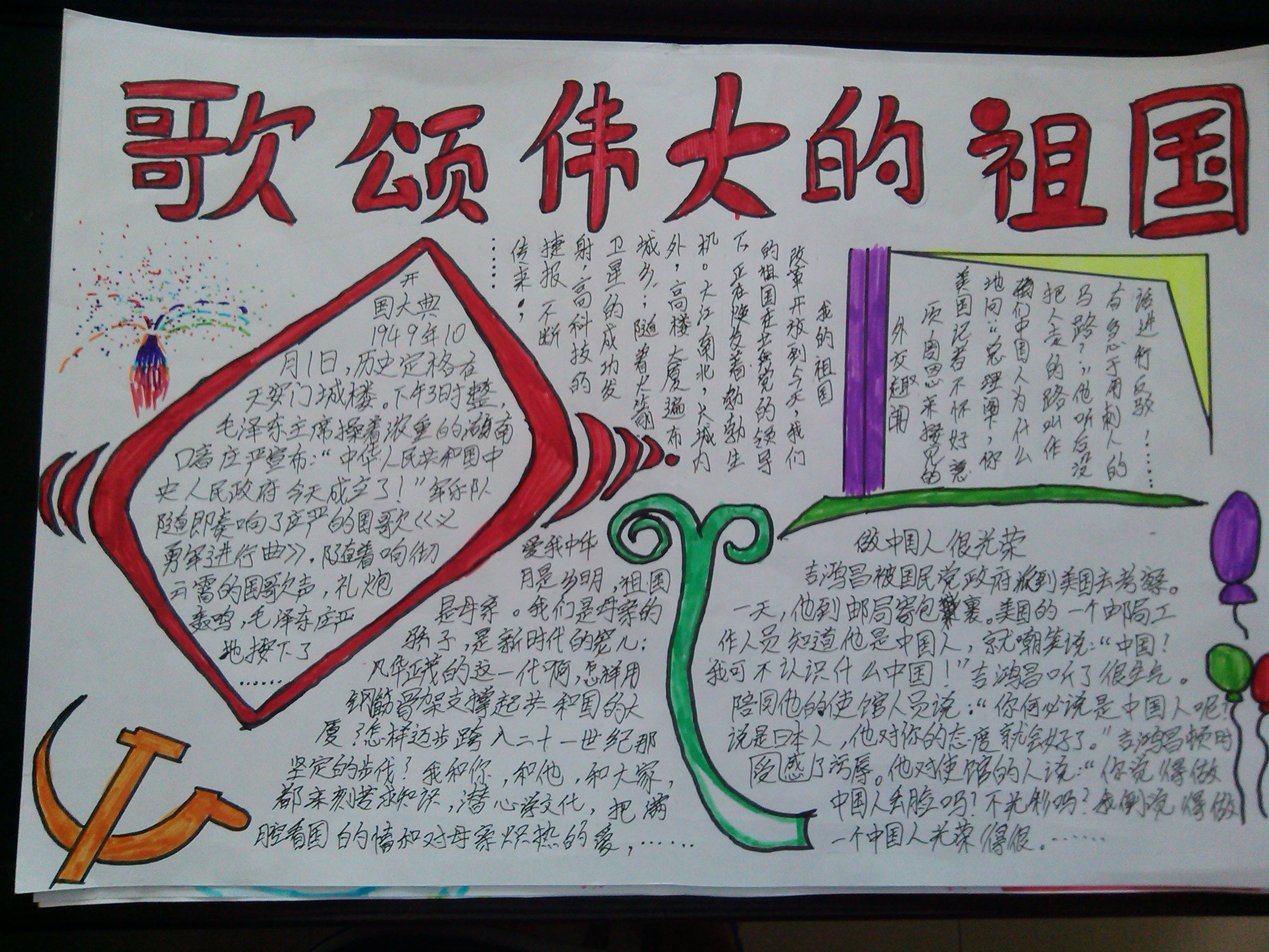 狼王梦手抄报内容摘抄