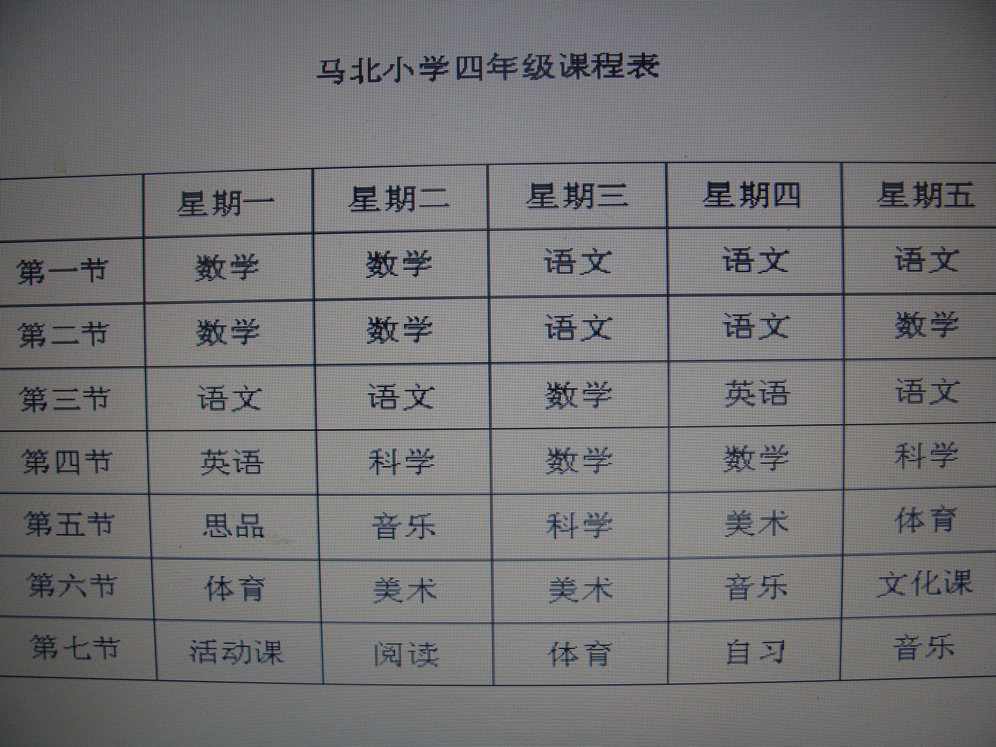 马北小学一年级课程表