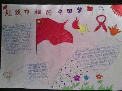 红领巾相约中国梦手抄报图片 简单的图片