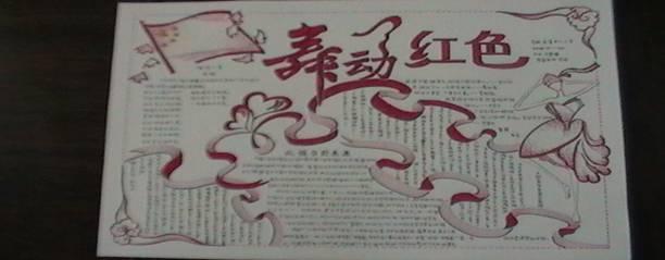 红领巾红色经典手抄报 - 红领巾相约中国梦动态上传
