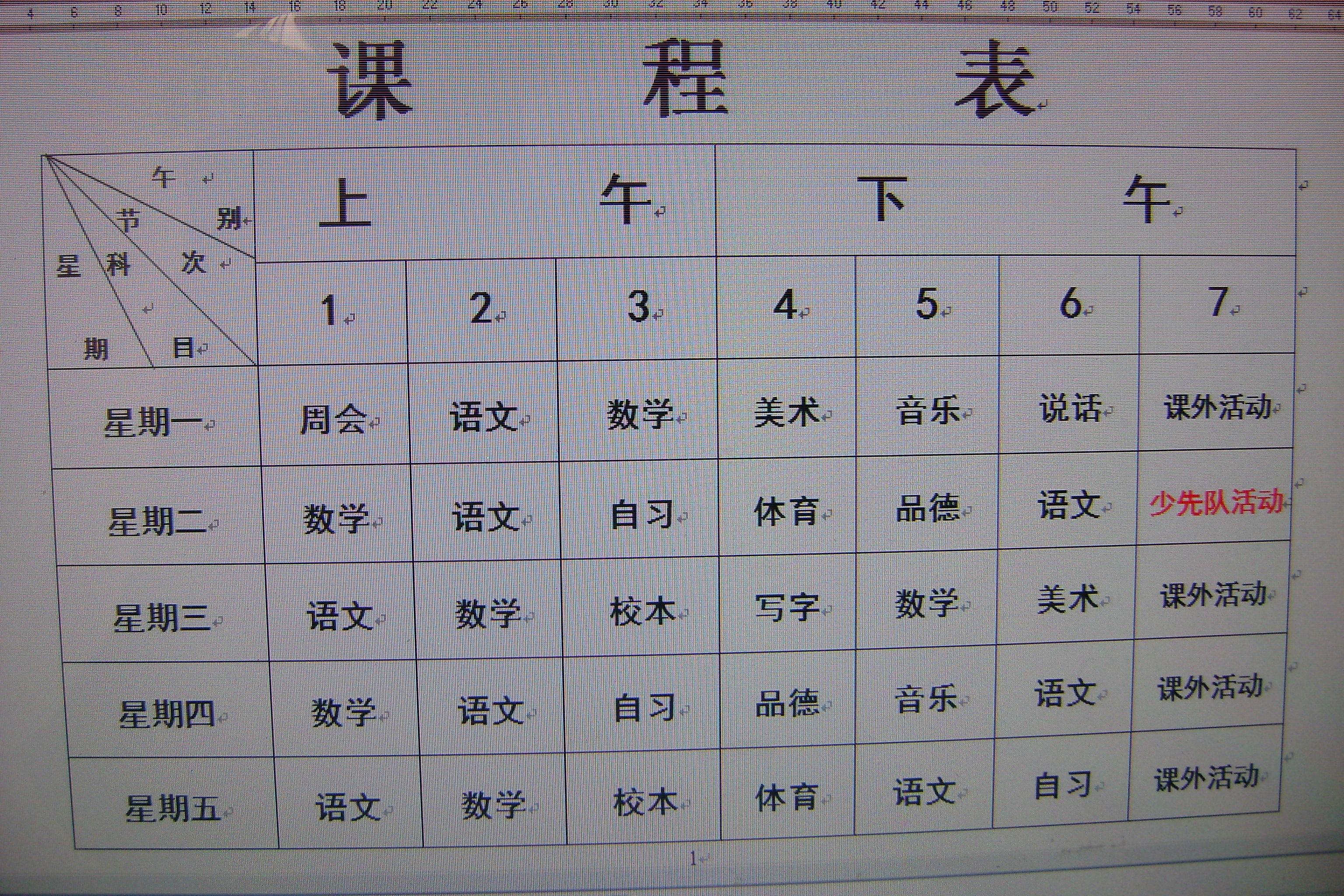 安阳小学一年级课程表