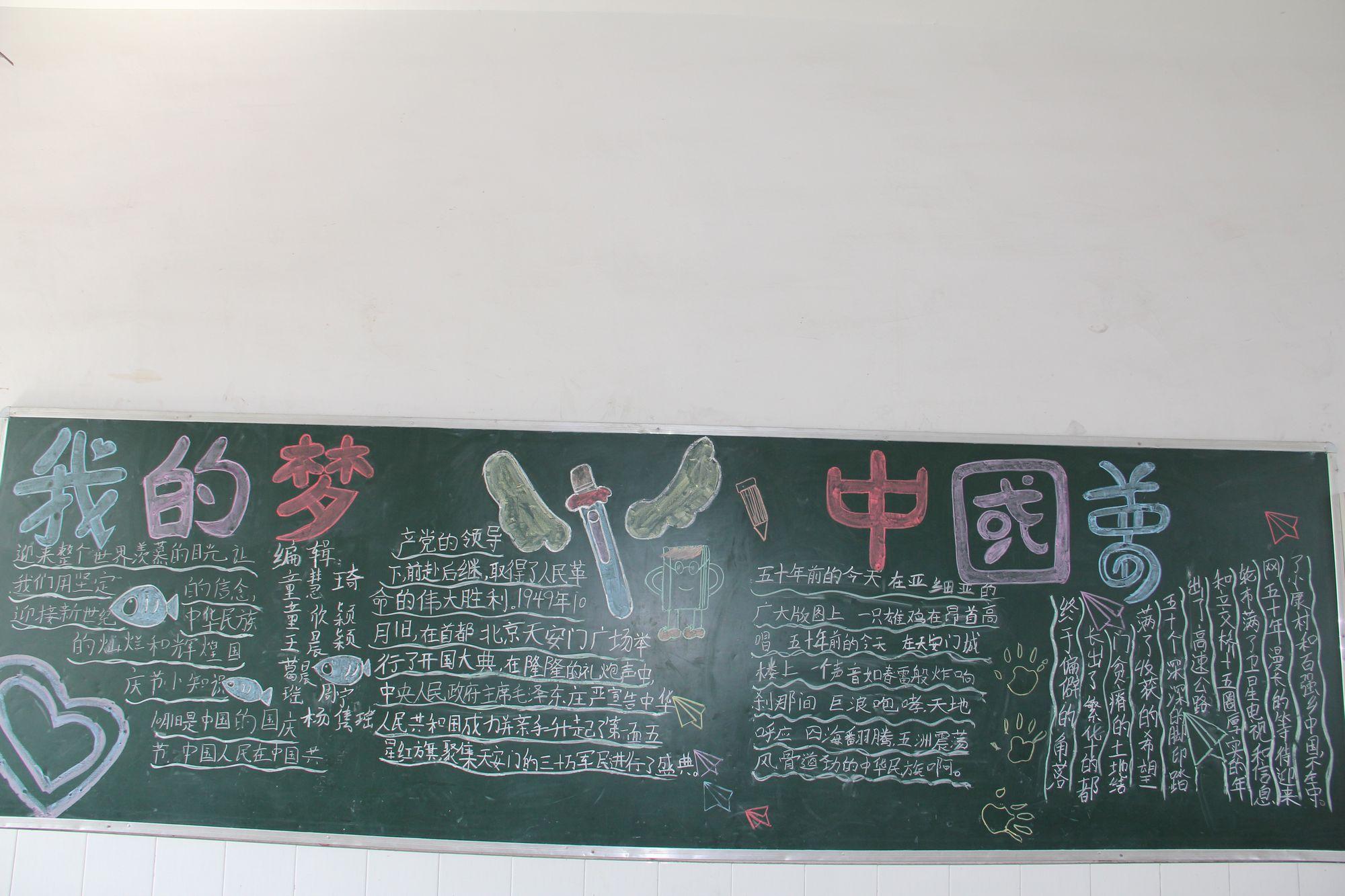 """""""红领巾相约中国梦""""主题黑板报"""
