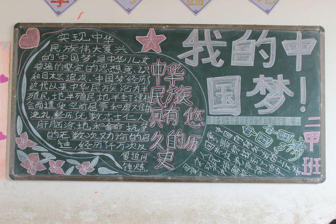 中国梦主题板报活动图片