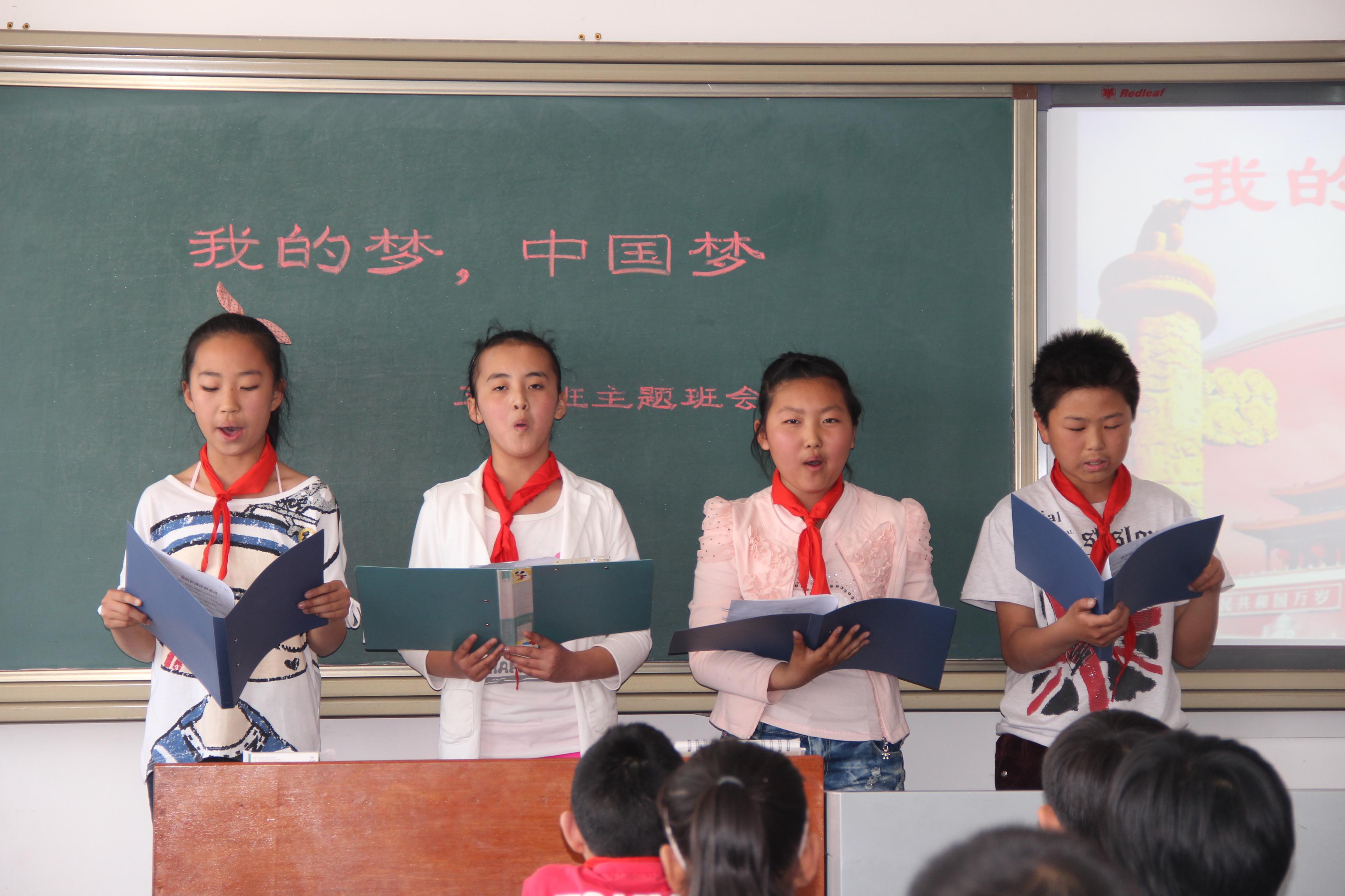 """王兰庄学校""""中国梦""""主题班会图片"""