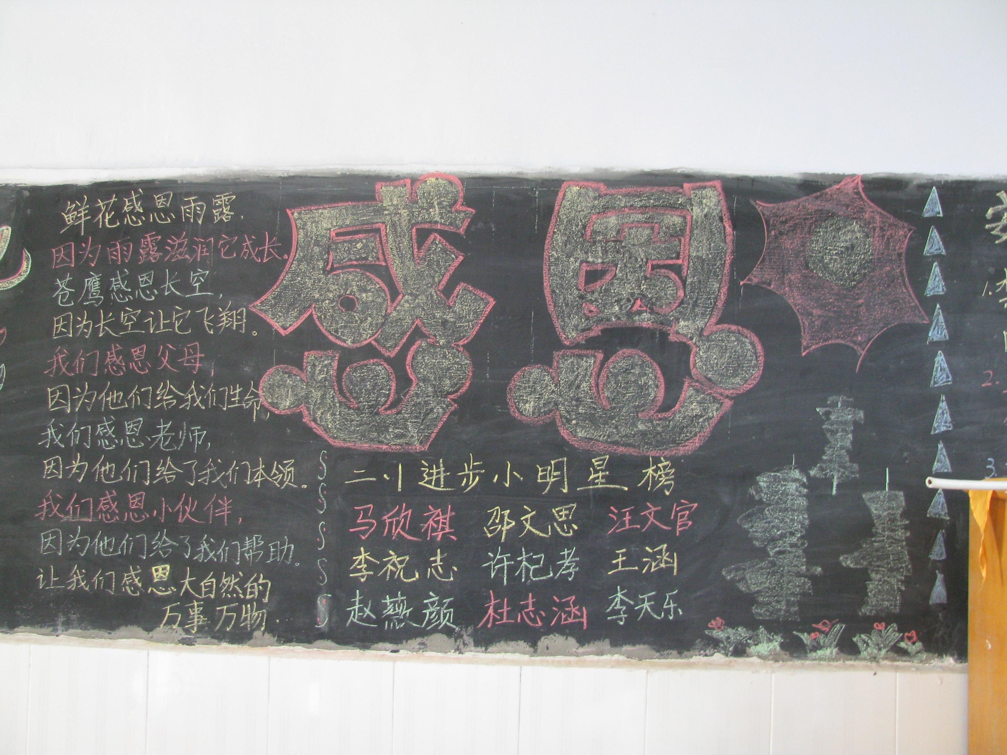 伏山镇中心小学感恩黑板报专栏