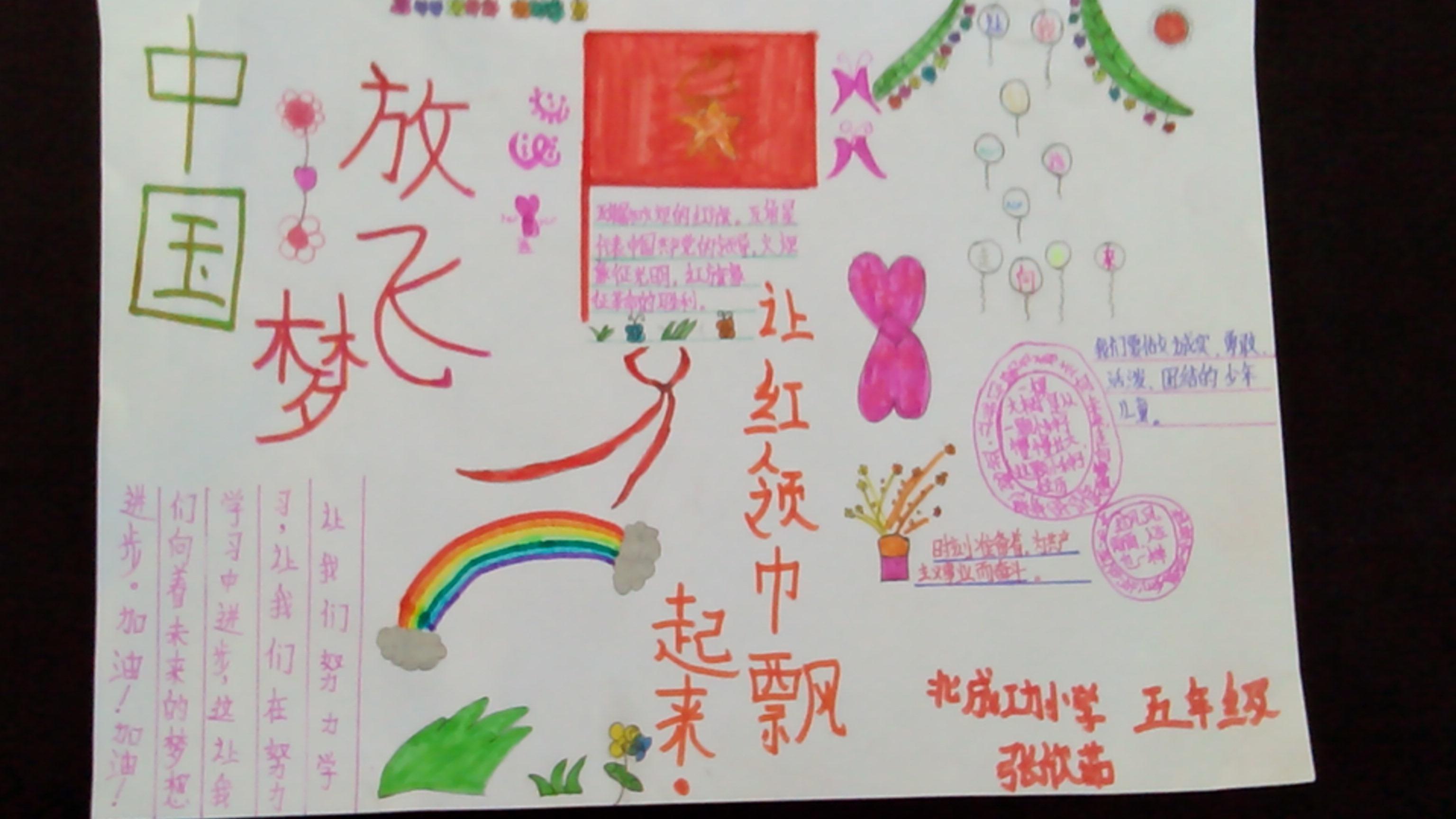 """""""中国梦""""手抄报比赛 - """"一句话一首歌""""征集活动"""