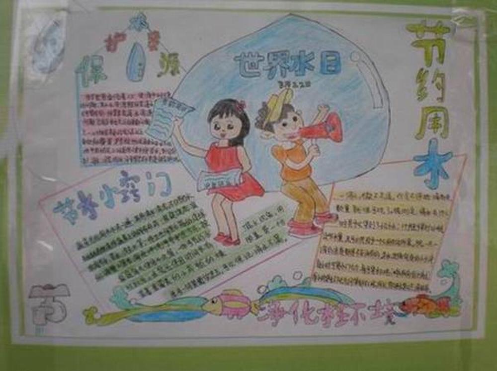 """节粮节水节电""""三节""""手抄报图片"""
