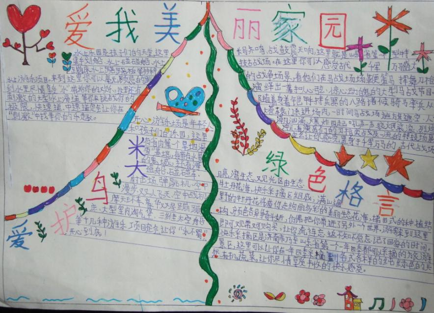 仲宫镇朱家小学 爱我中国 保护环境 手抄报比赛