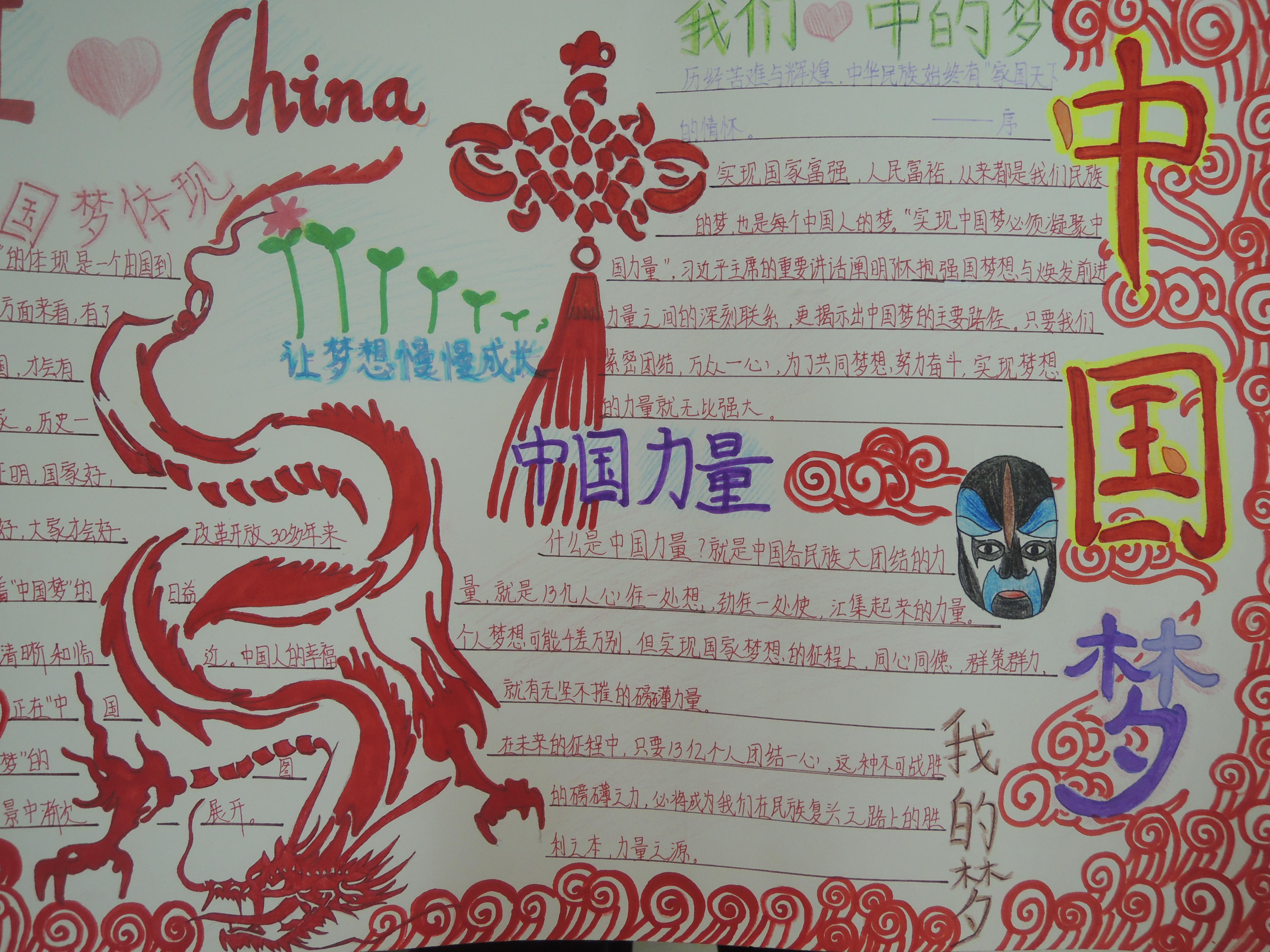 """""""中国梦手抄报"""" - 红领巾相约中国梦动态上传 - 活动"""