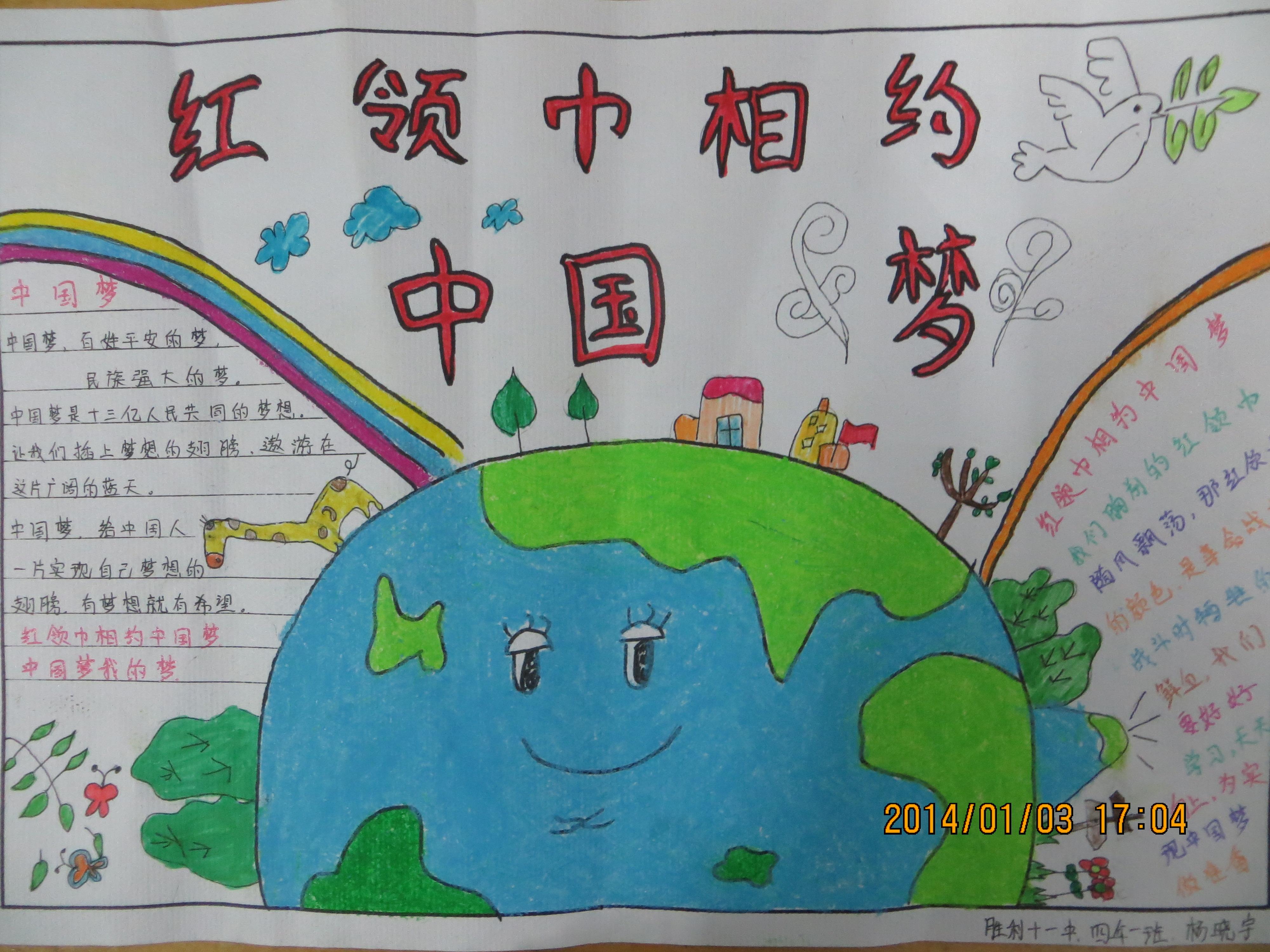 巾相约中国梦 手抄报 绘画作品